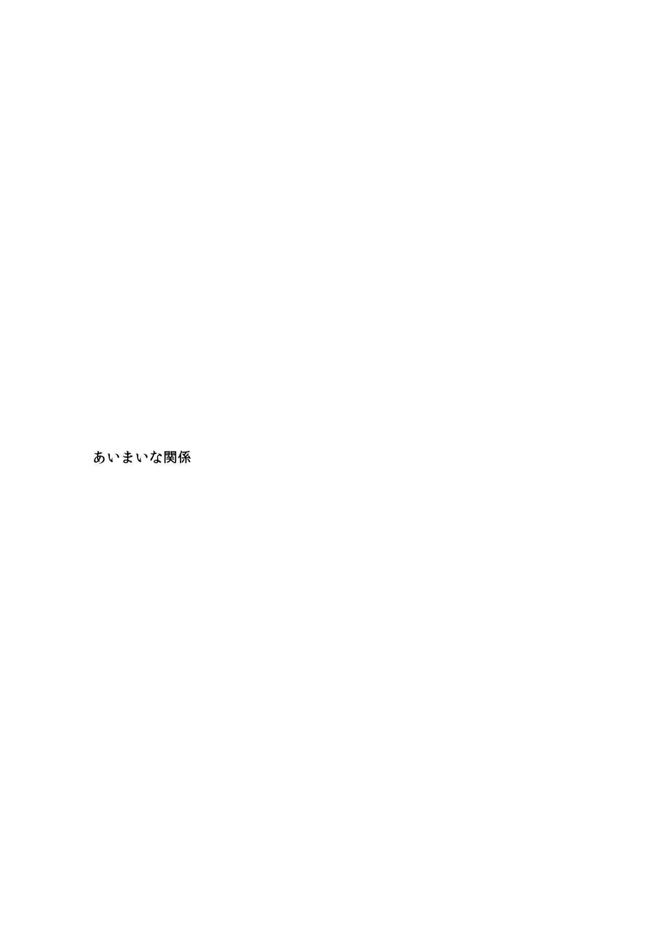 Aimai na Kankei 3