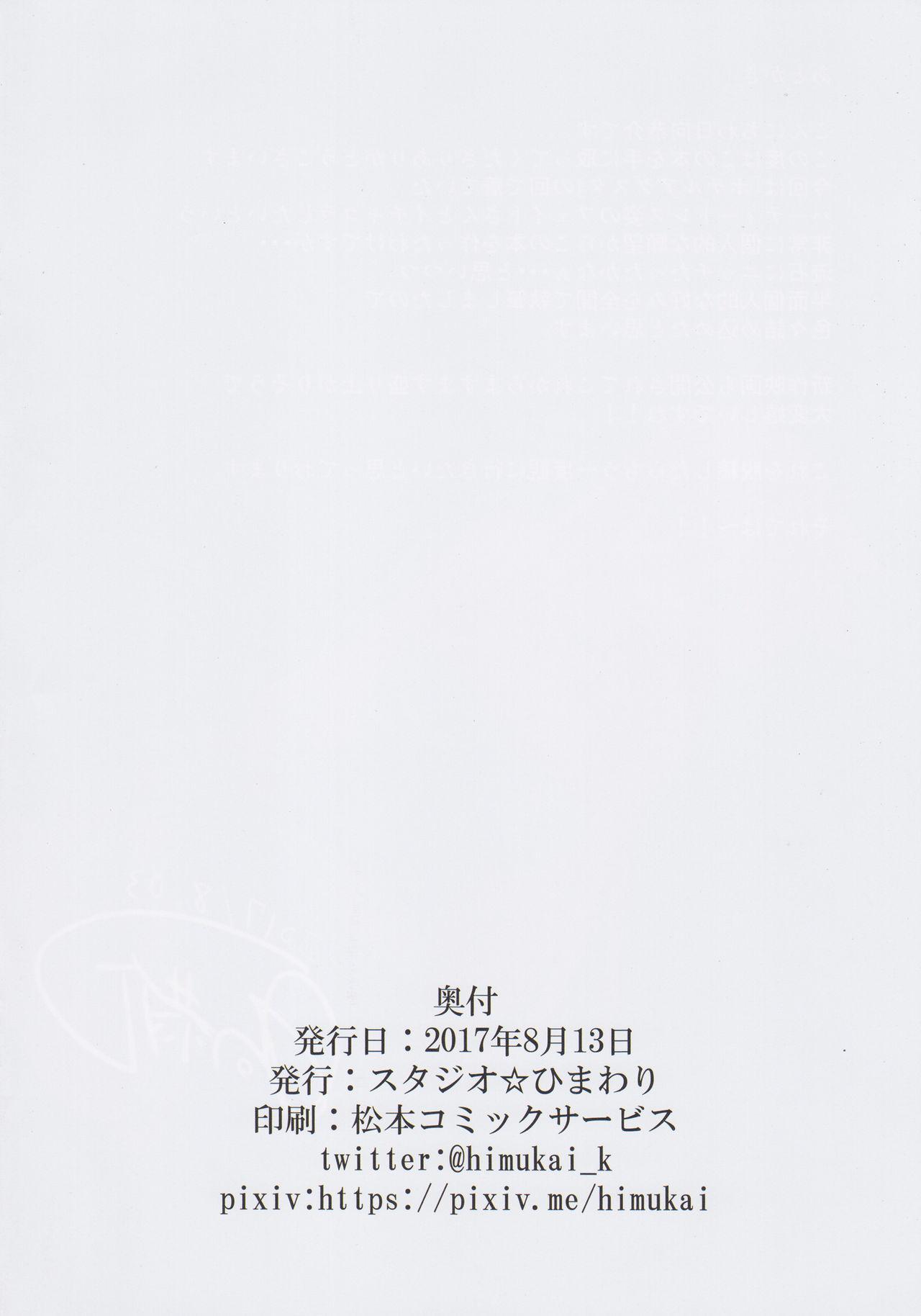 Akogare no Joushi ni Mechakucha Amaetai Hon 2 16