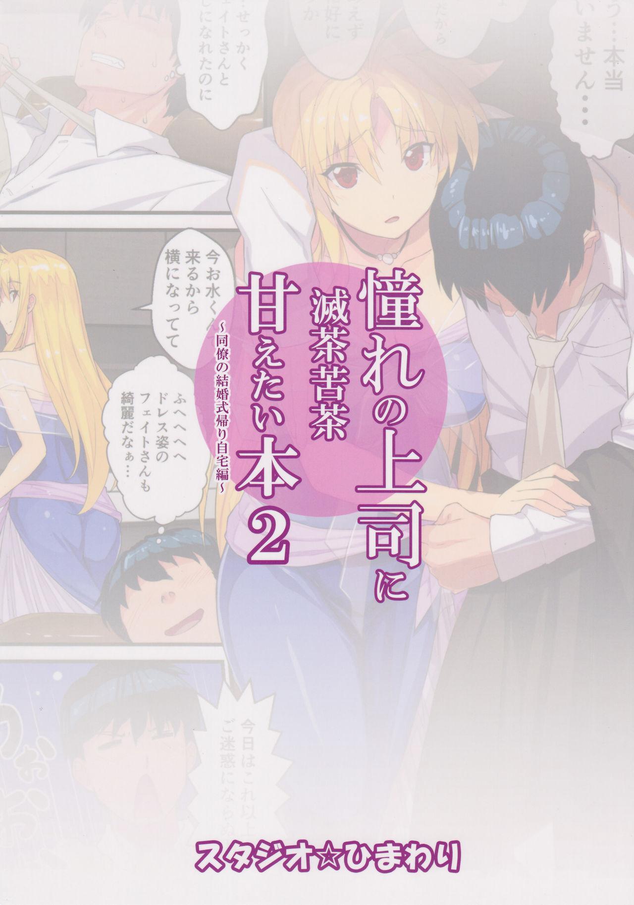Akogare no Joushi ni Mechakucha Amaetai Hon 2 17