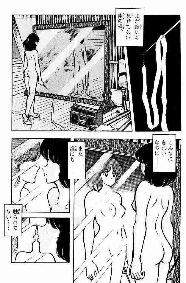 Kanshoku Touch vol. 1 11