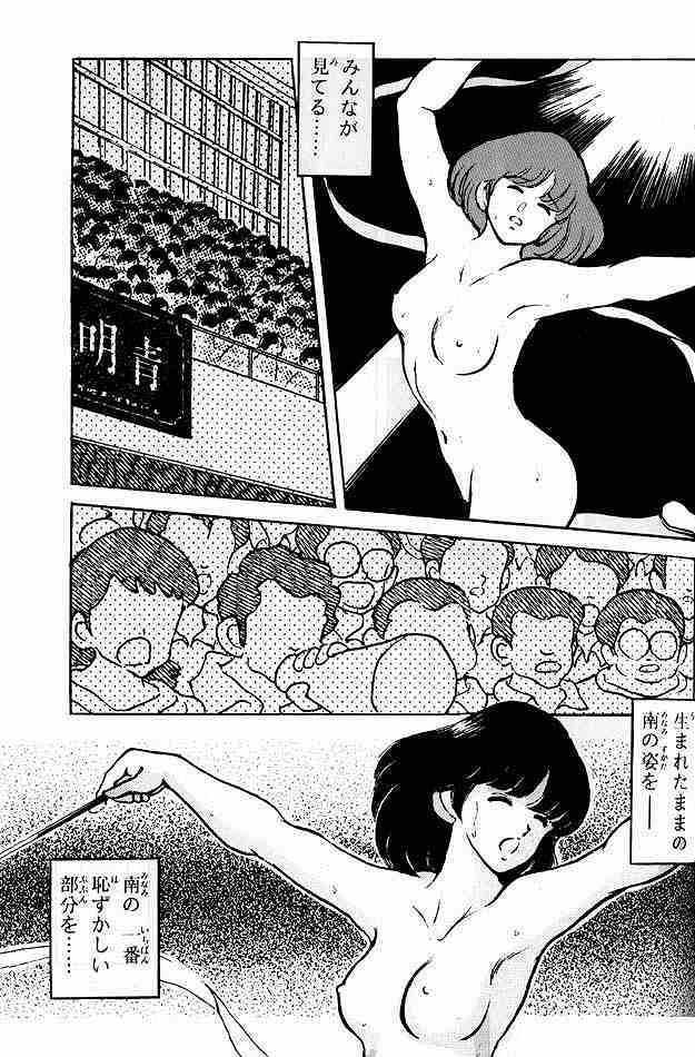 Kanshoku Touch vol. 1 15
