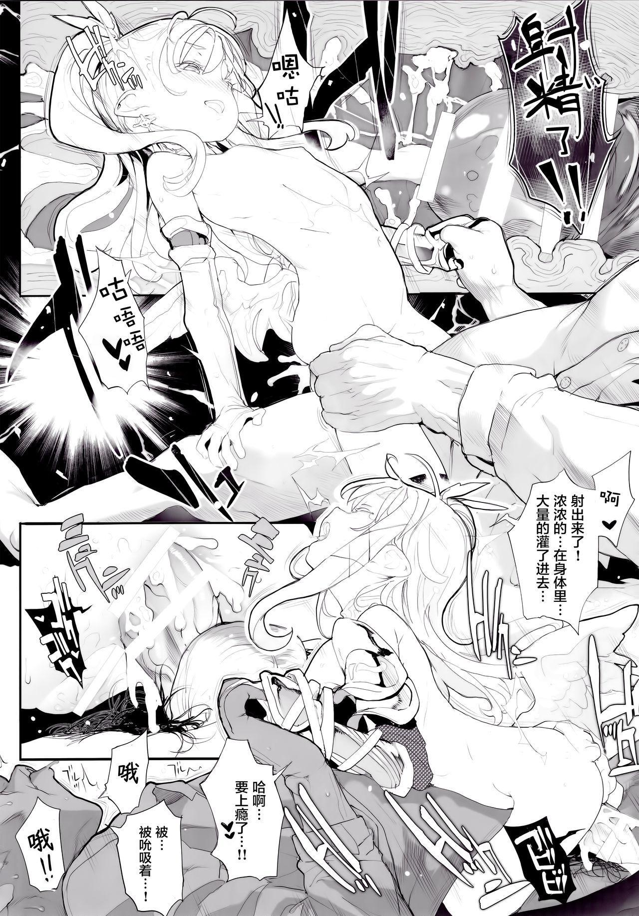 Junketsu no Device 12