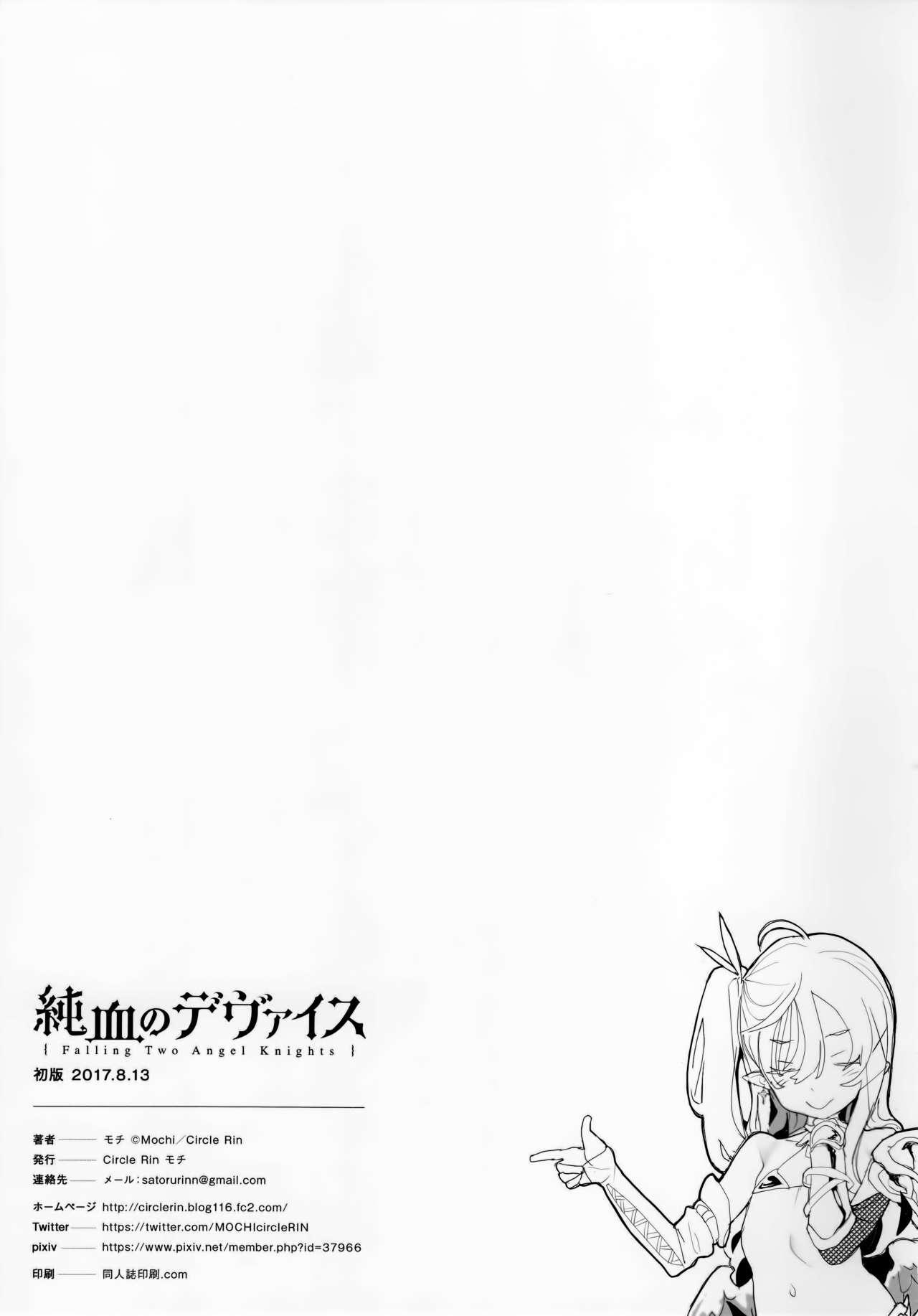 Junketsu no Device 27