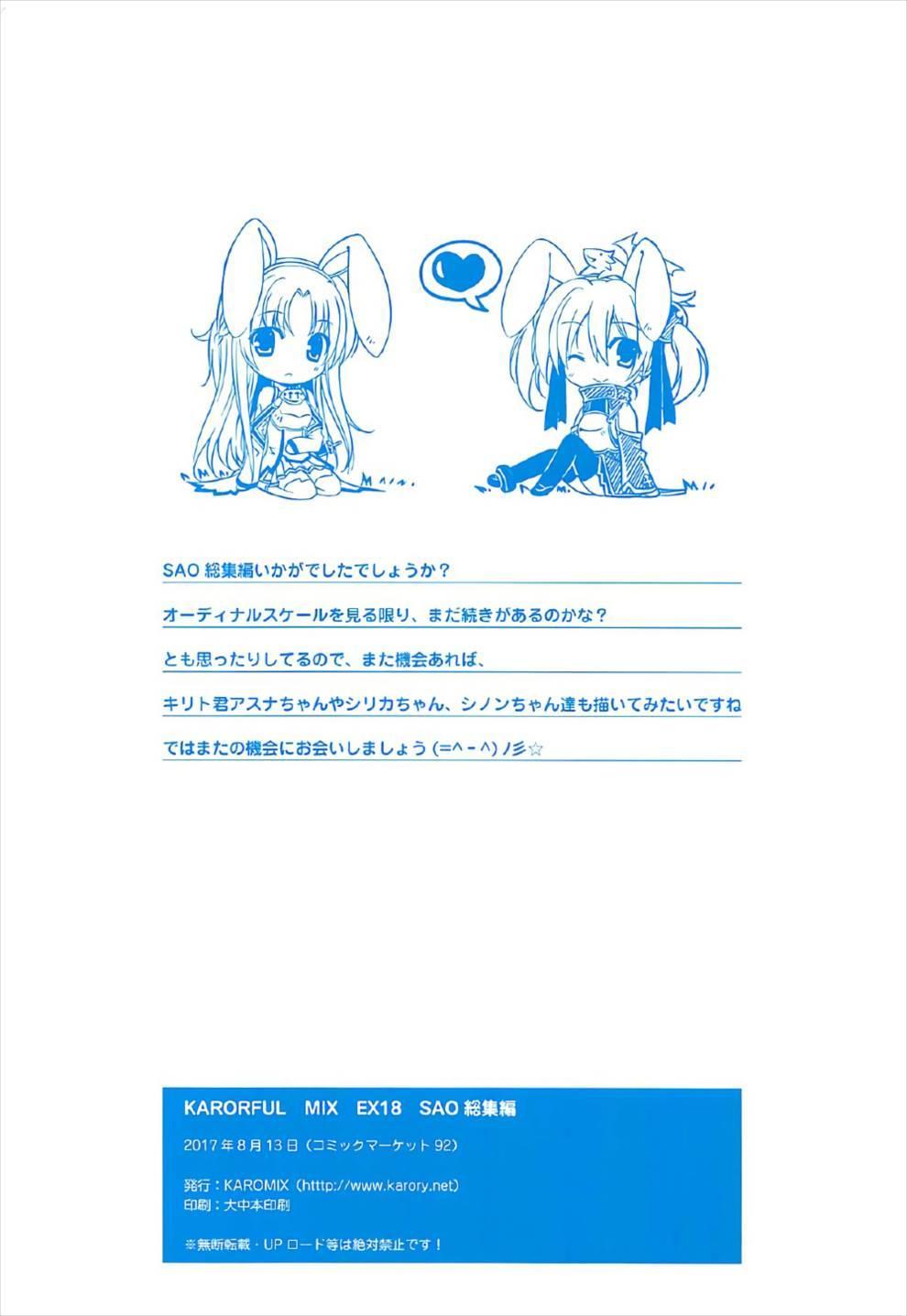 KARORFULMIX EX18 SAO Soushuuhen 80