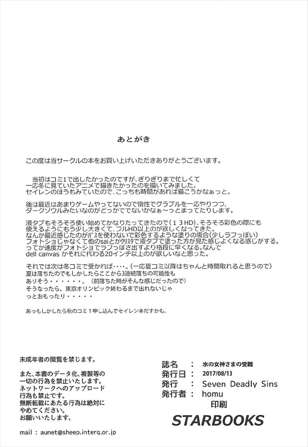 Mizu no Megami-sama no Junan 24