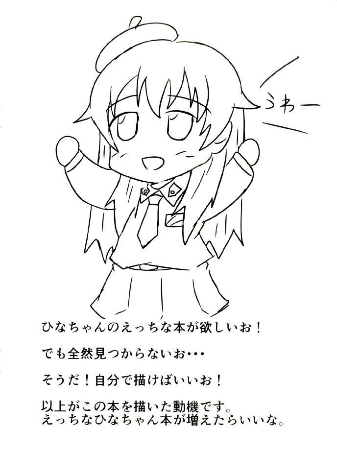 Hinashiko! 3