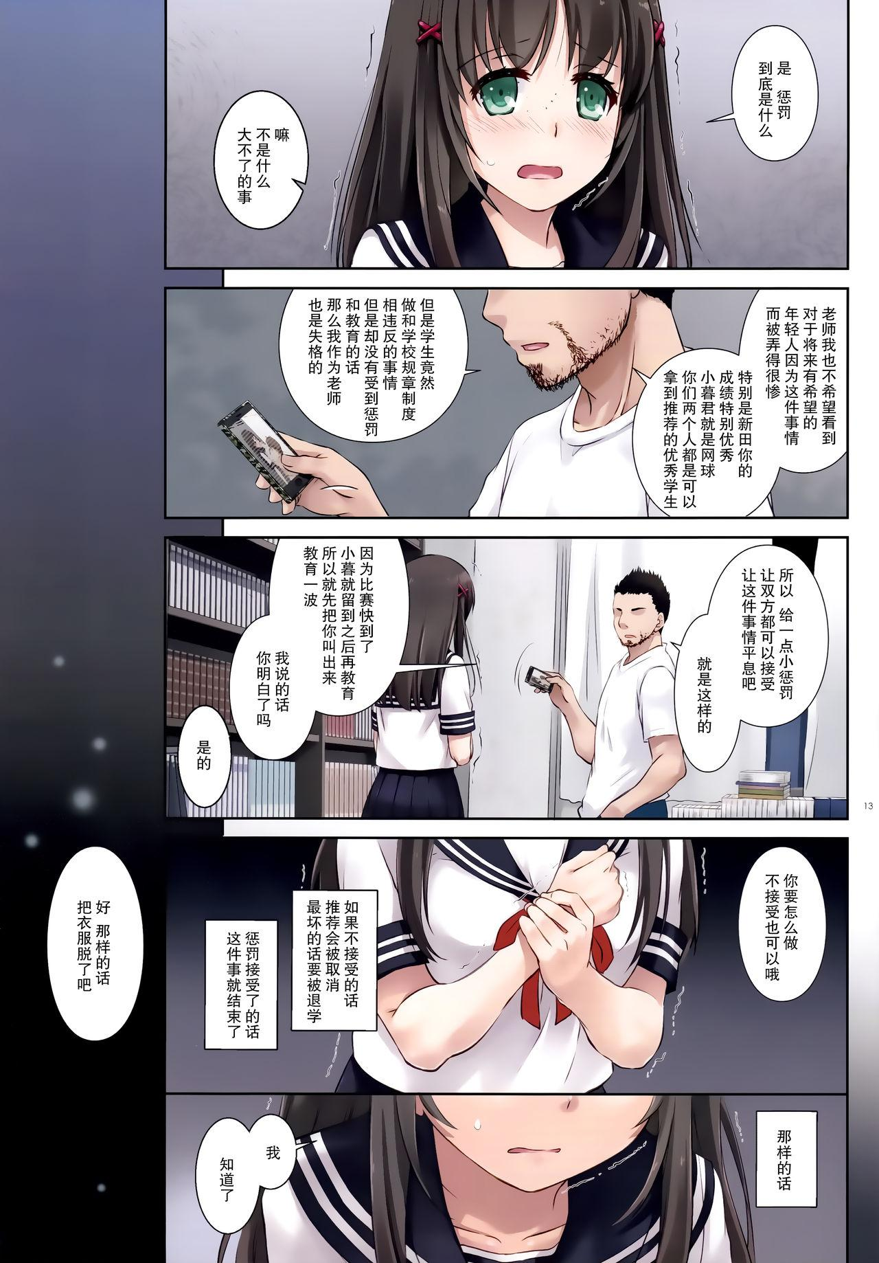 DLO-01 Kare to no Yakusoku 11