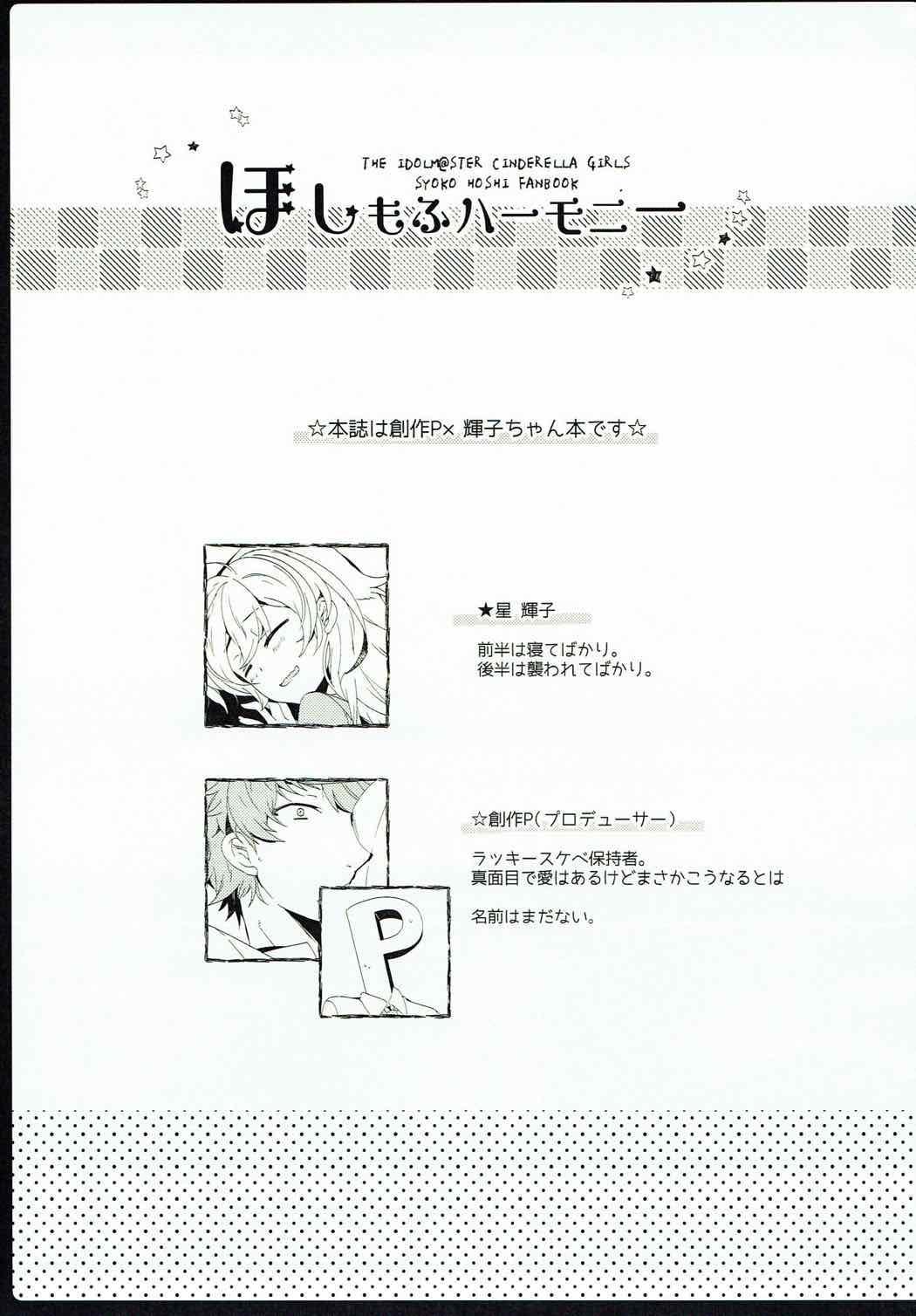 Hoshimofu Harmony 1