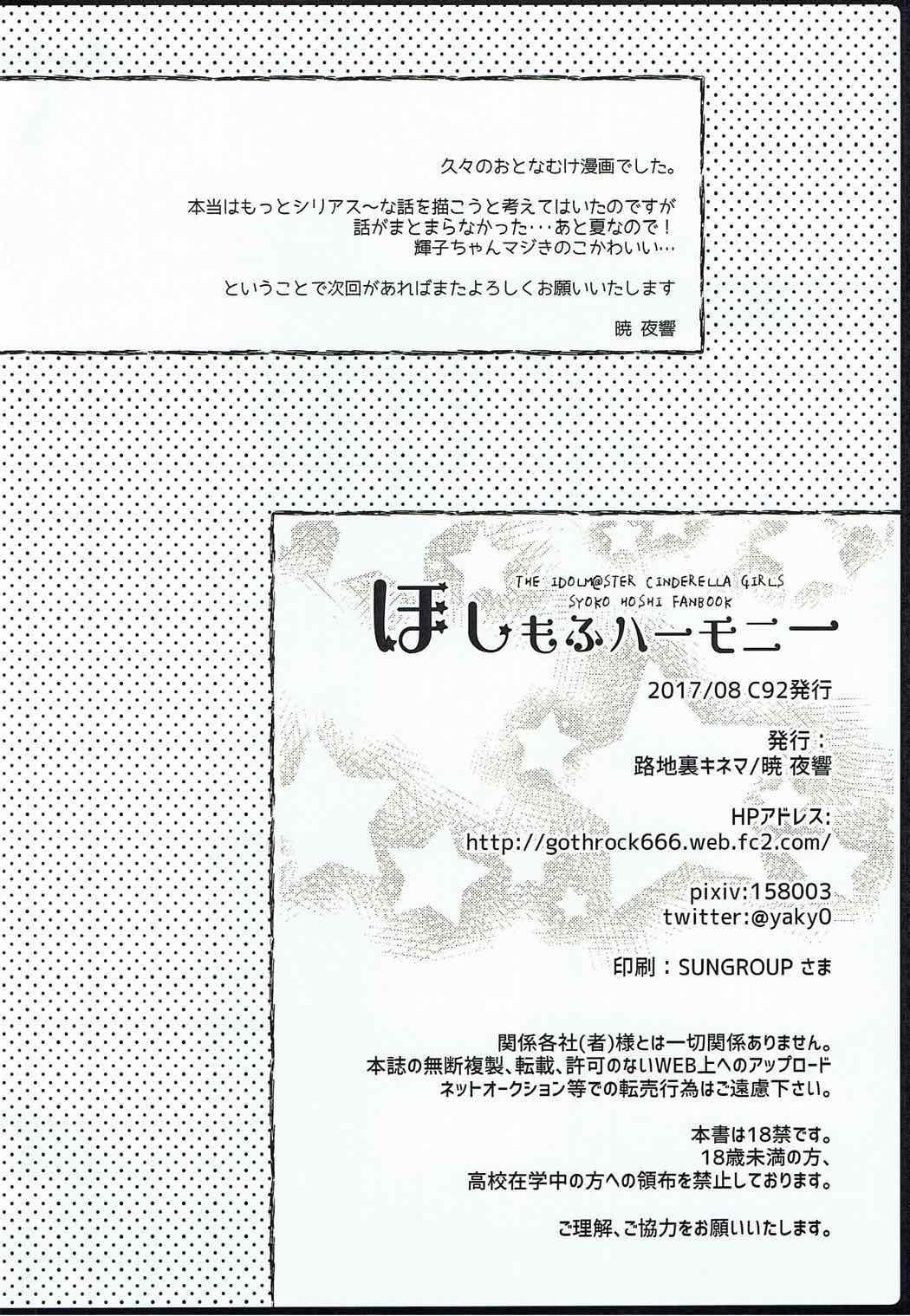 Hoshimofu Harmony 20