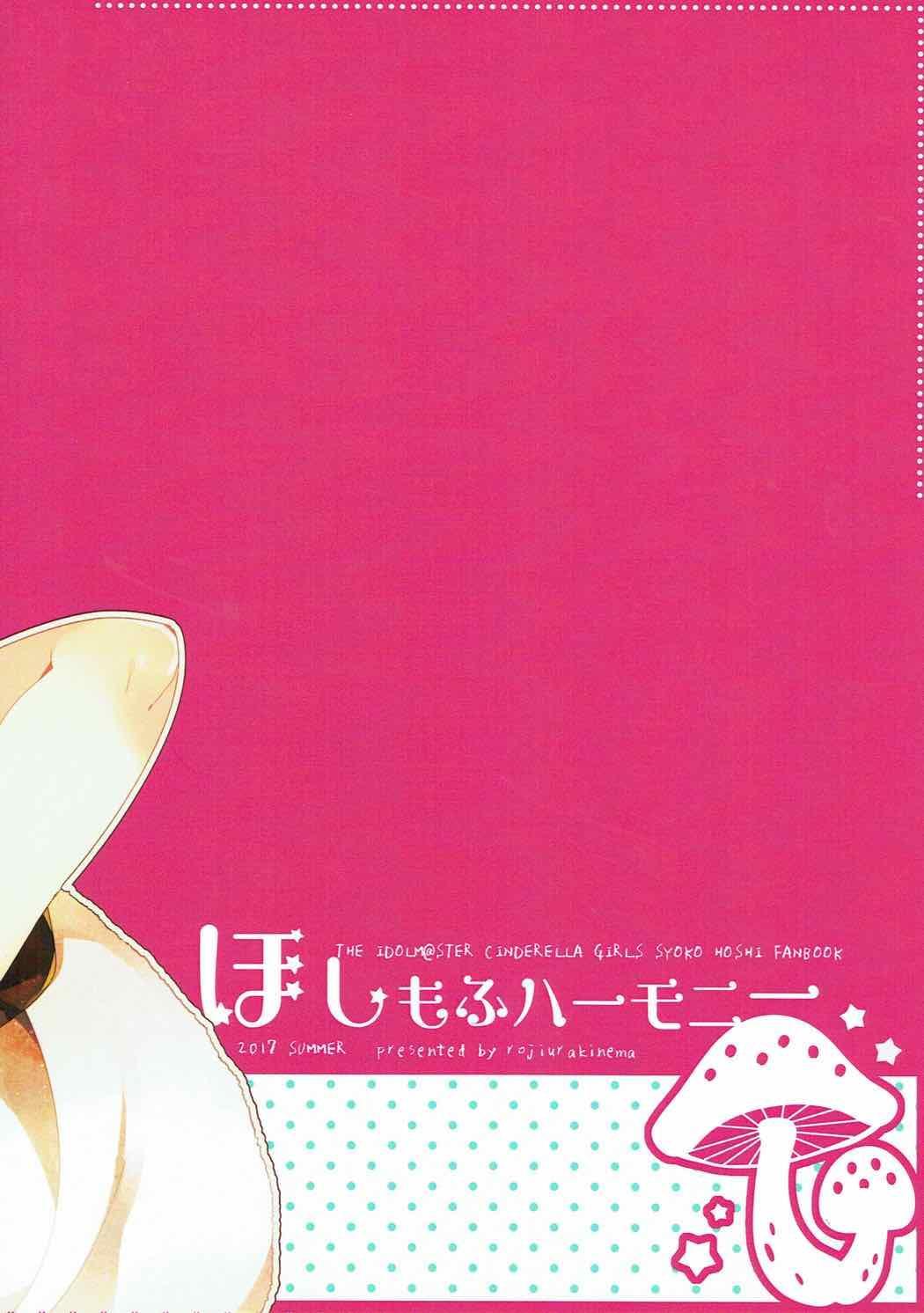 Hoshimofu Harmony 21