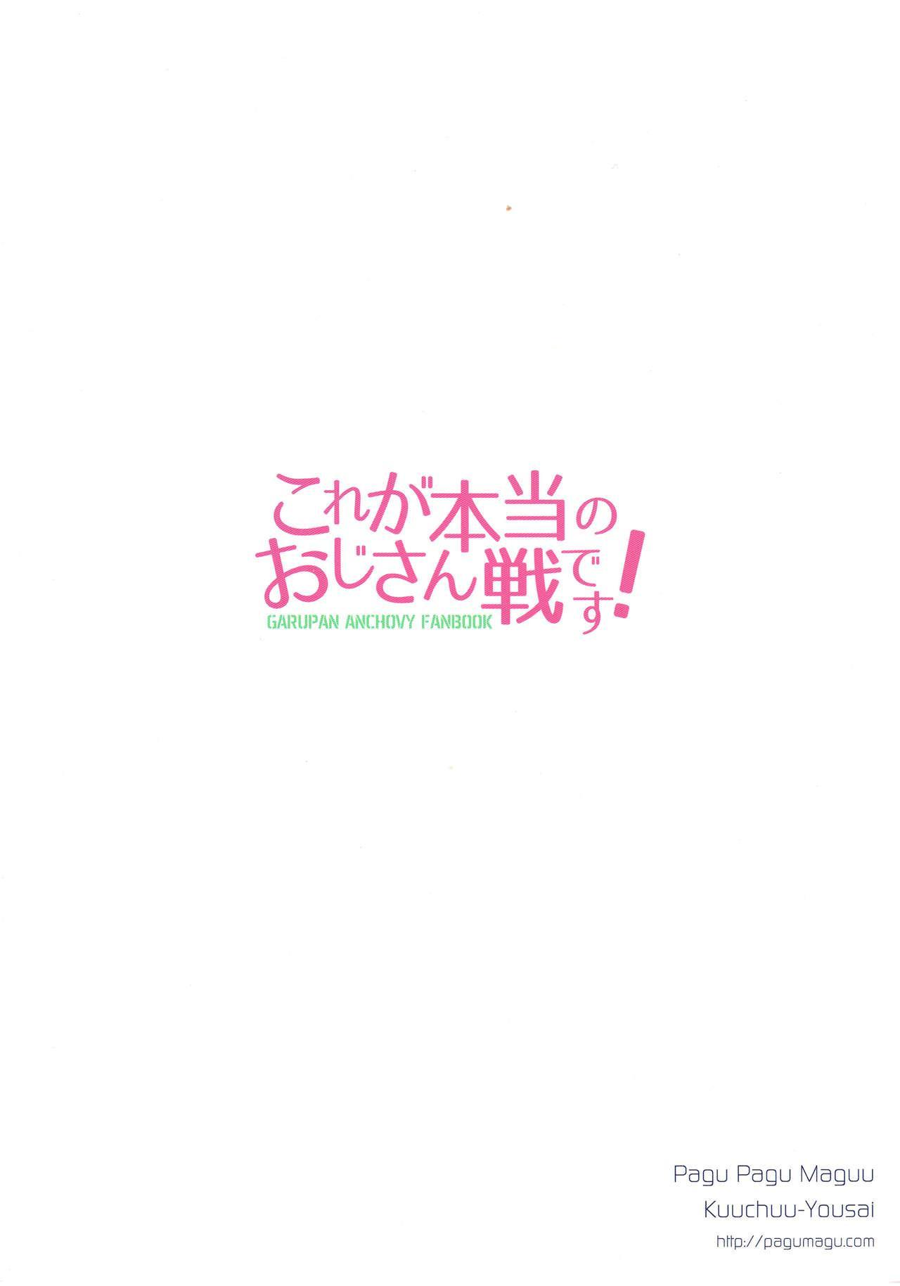 (C90) [Pag-Pag-Magu (Kuuchuu Yousai)] Kore ga Hontou no Oji-san-sen desu! (Girls und Panzer) 21