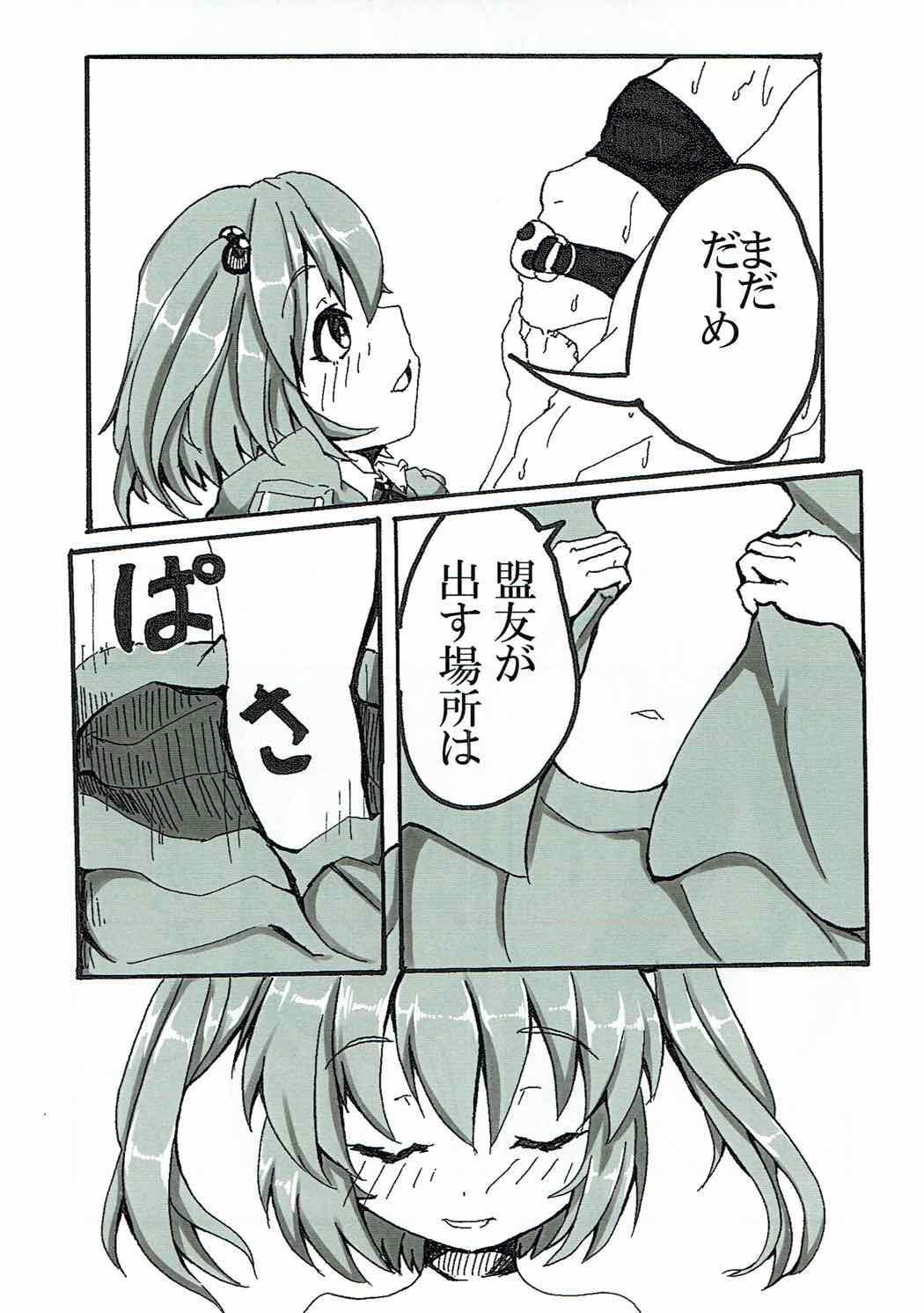 Zoku Yandere na Nitori-chan ni Shinuhodo Aisaretai 9