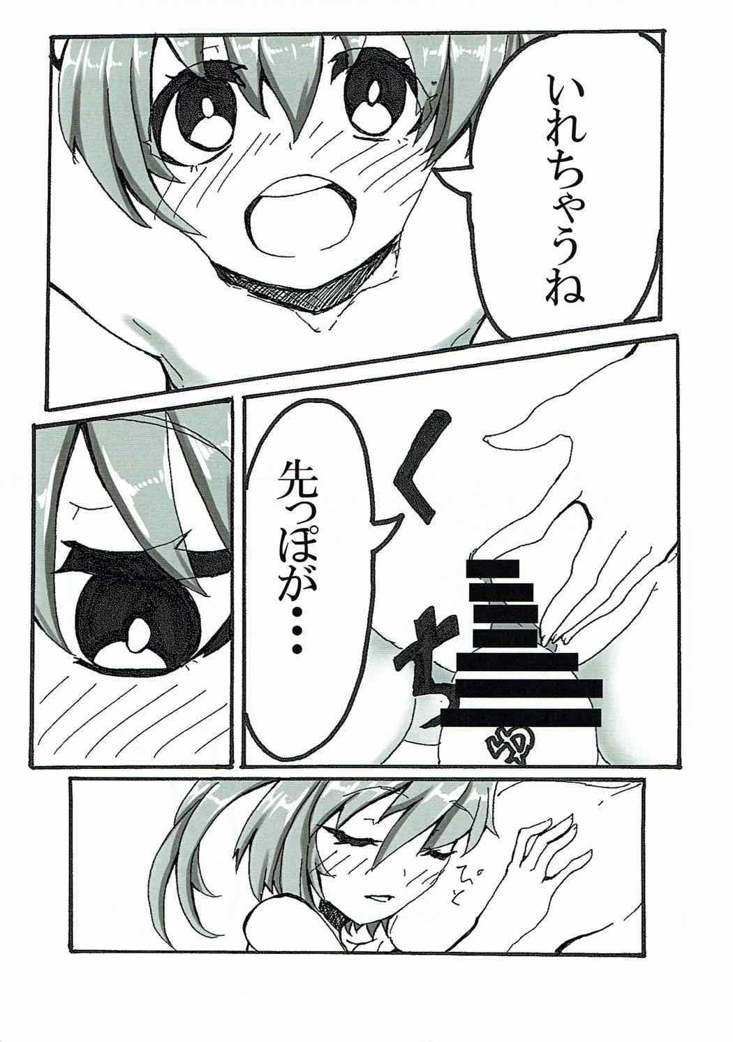 Zoku Yandere na Nitori-chan ni Shinuhodo Aisaretai 11