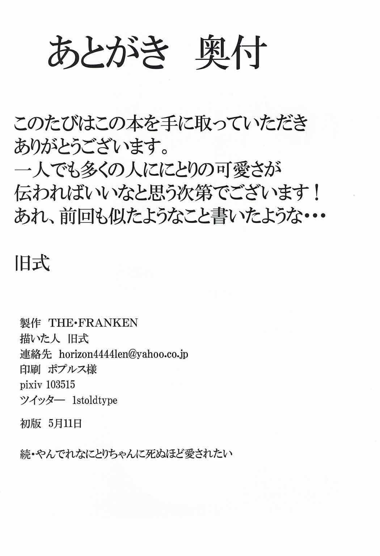 Zoku Yandere na Nitori-chan ni Shinuhodo Aisaretai 20