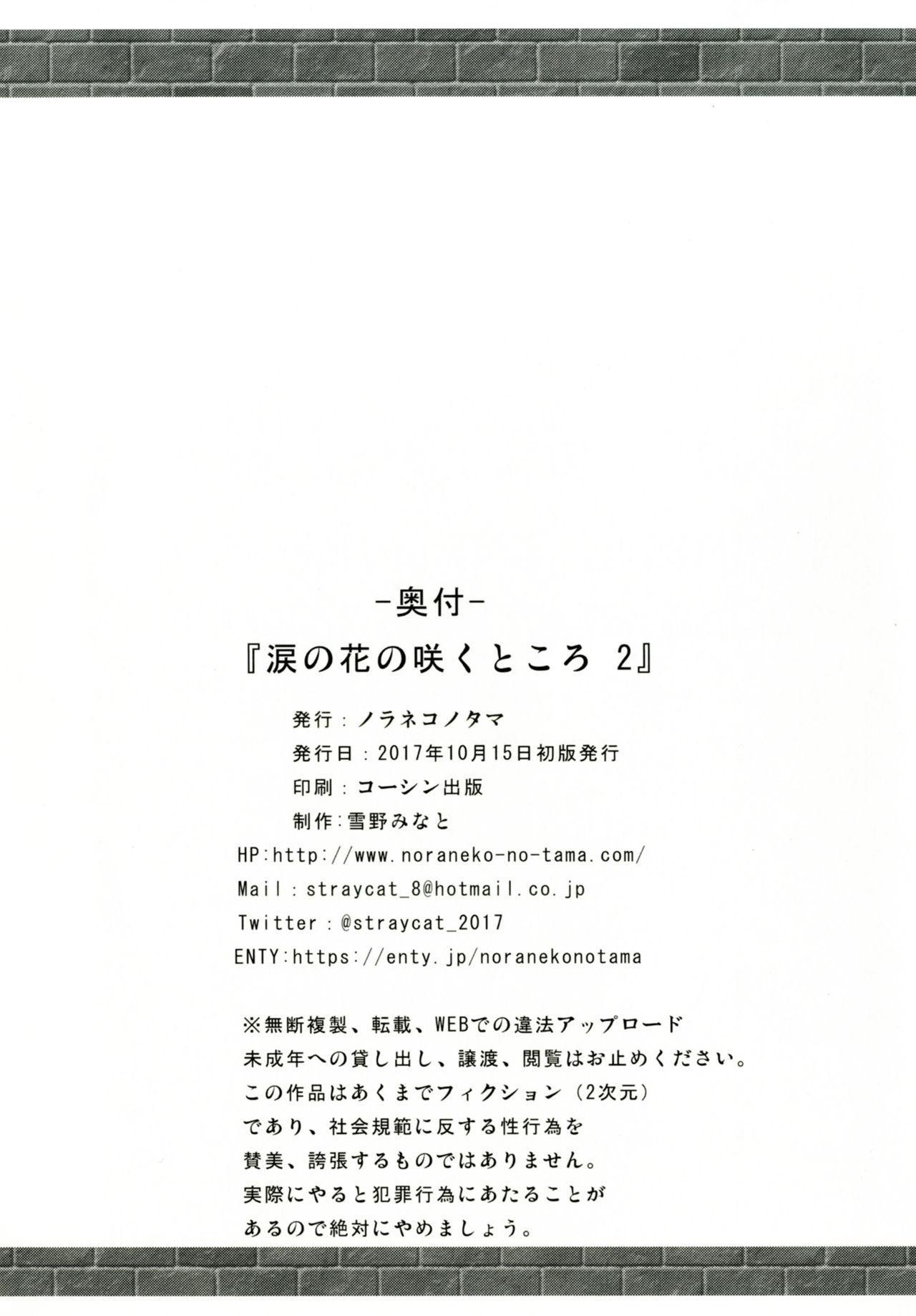 Namida no Hana no Saku Tokoro 2 24