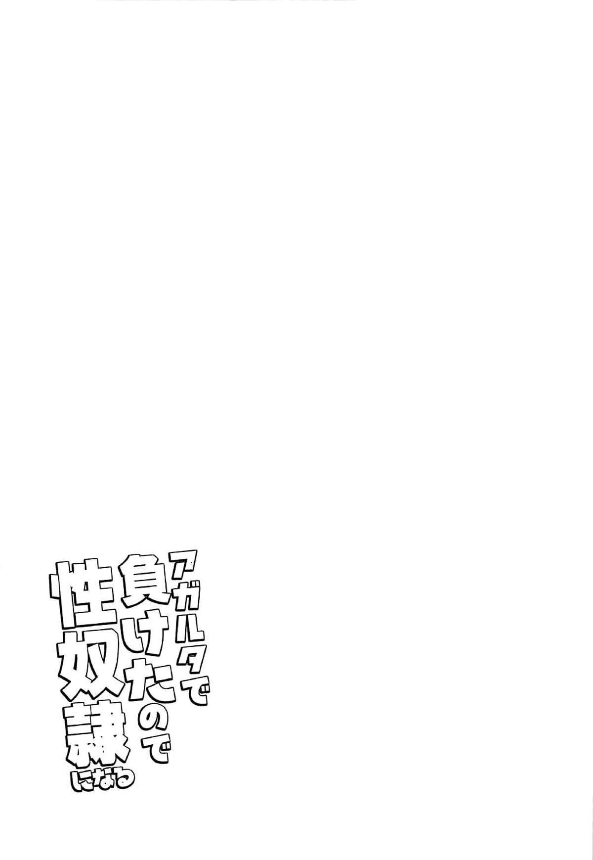 Agartha de Maketa node Seidorei ni Naru 14