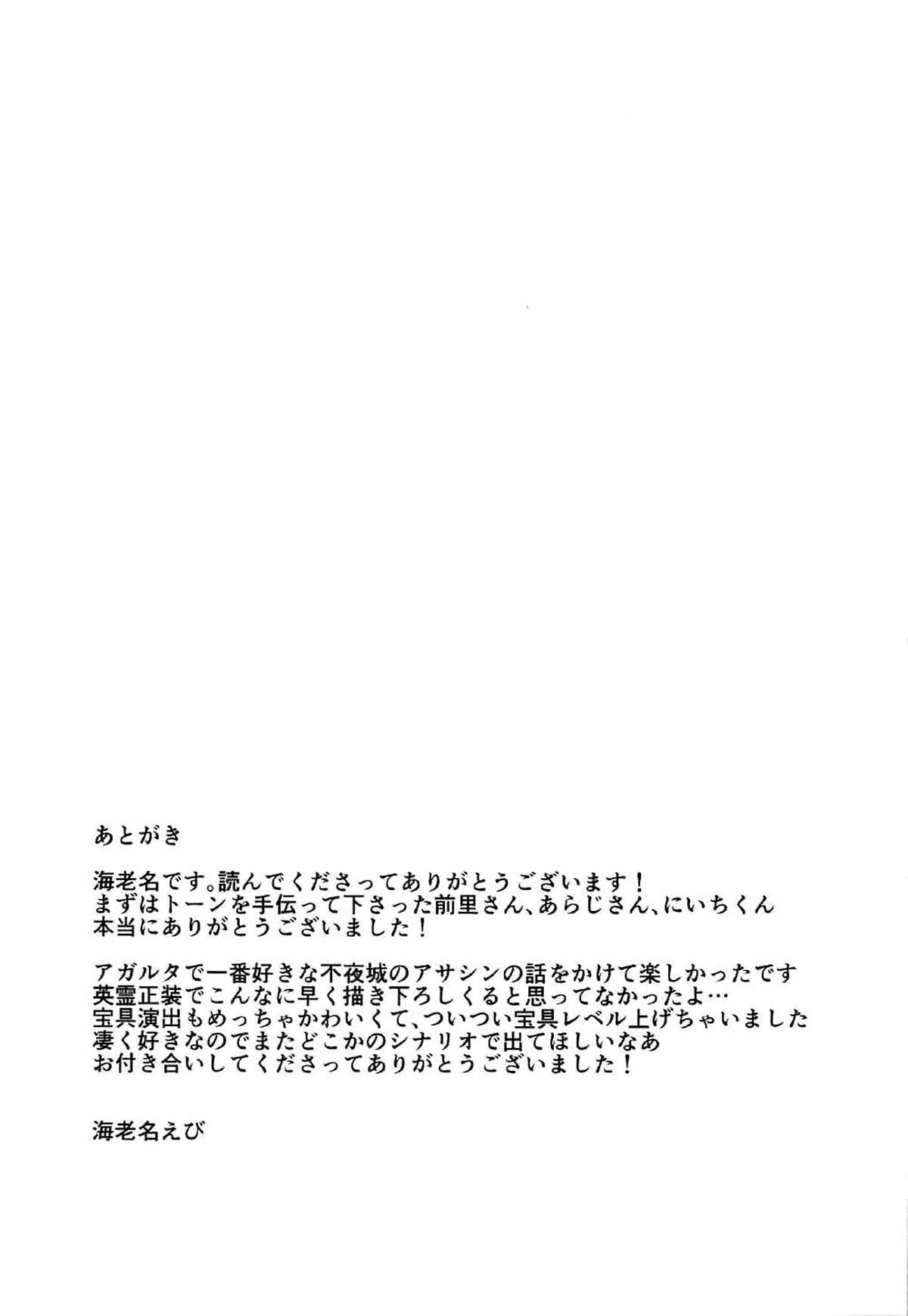 Agartha de Maketa node Seidorei ni Naru 16