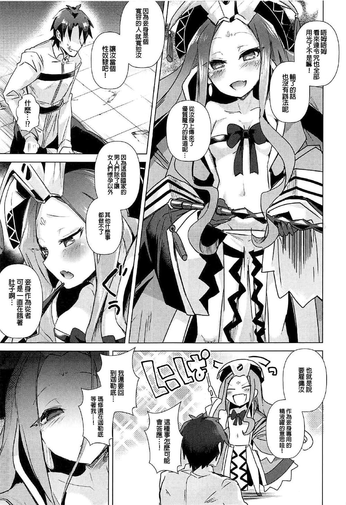 Agartha de Maketa node Seidorei ni Naru 2