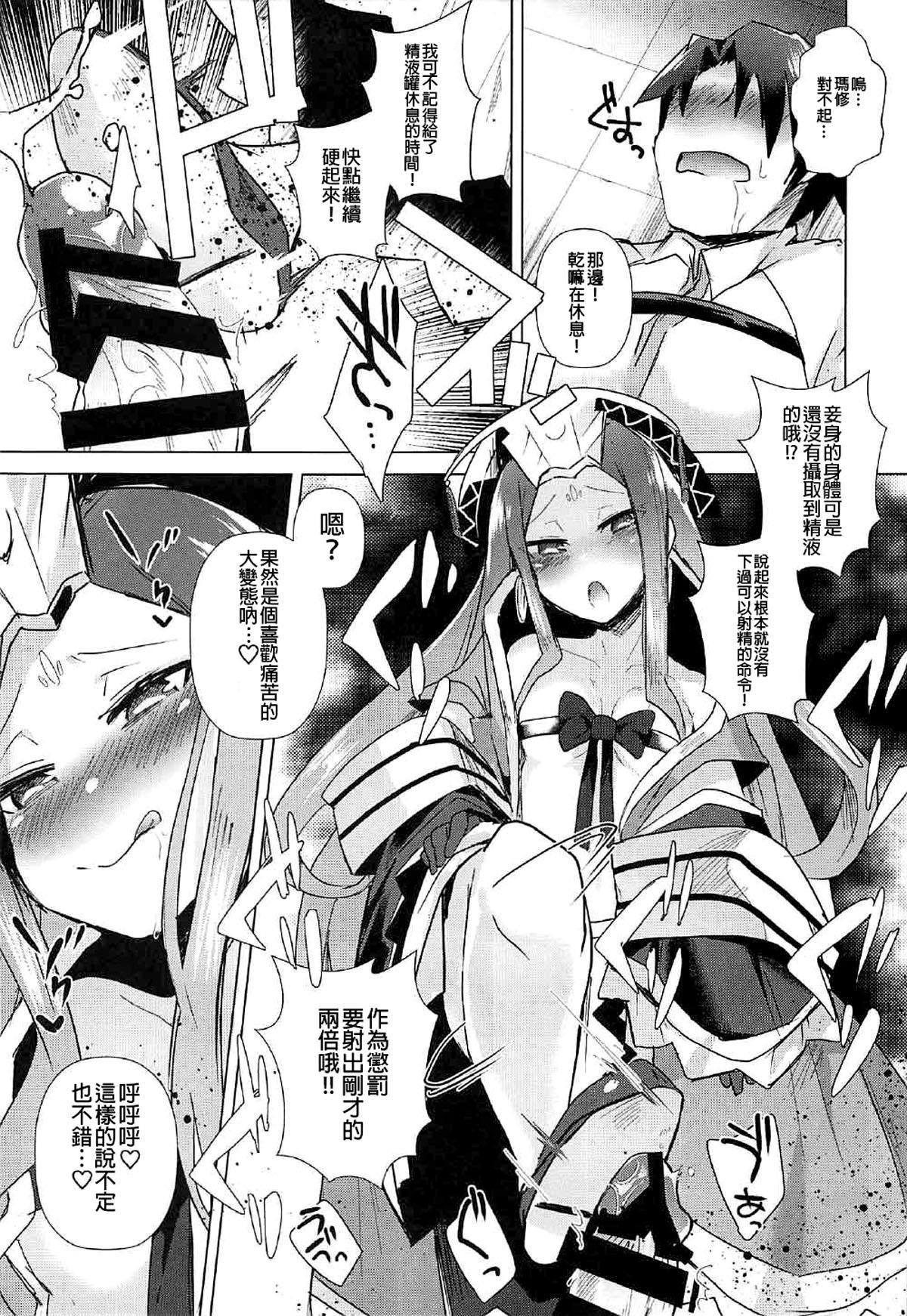 Agartha de Maketa node Seidorei ni Naru 6
