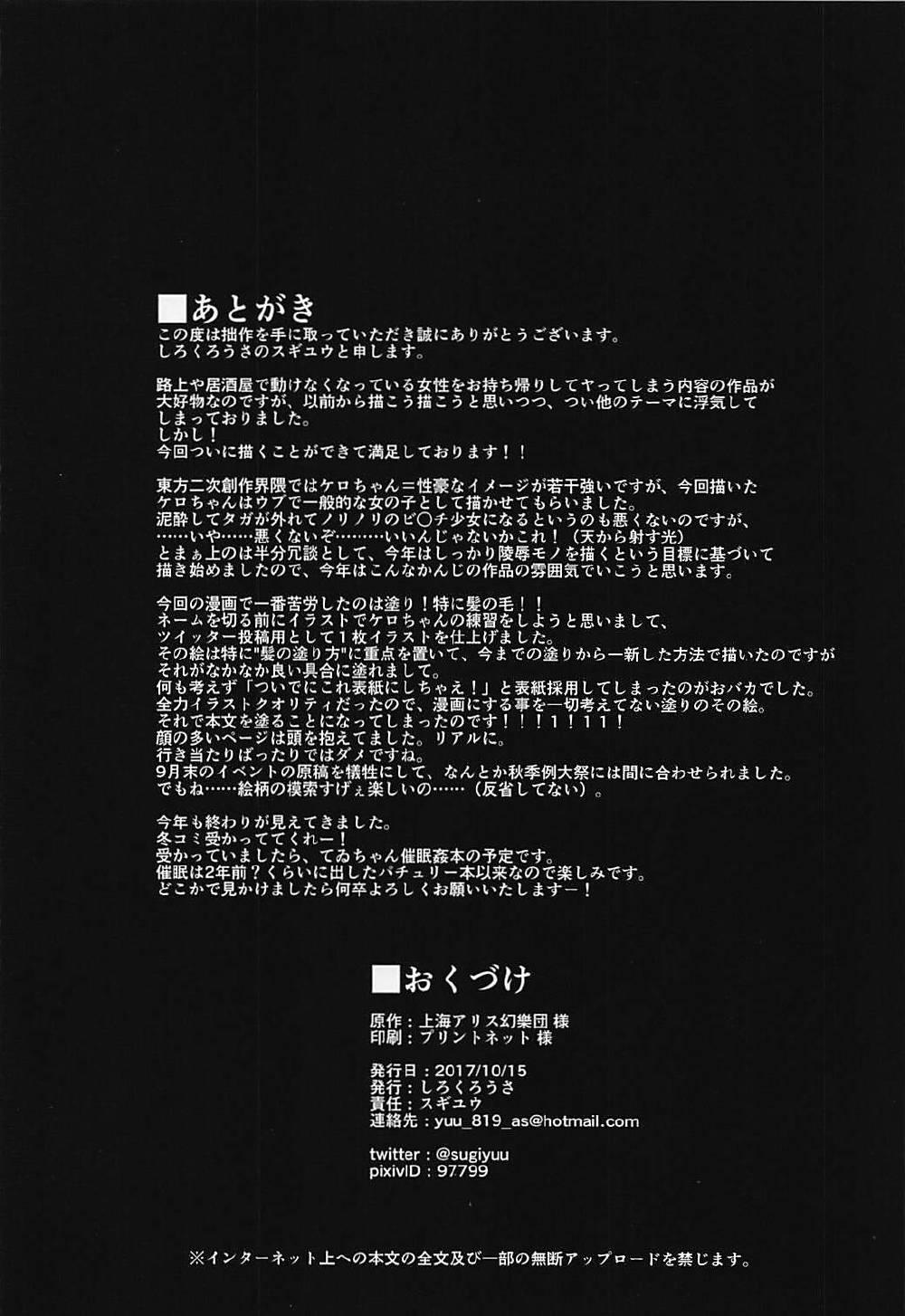 Suwako-sama ga Yoitsubureteta node... 15