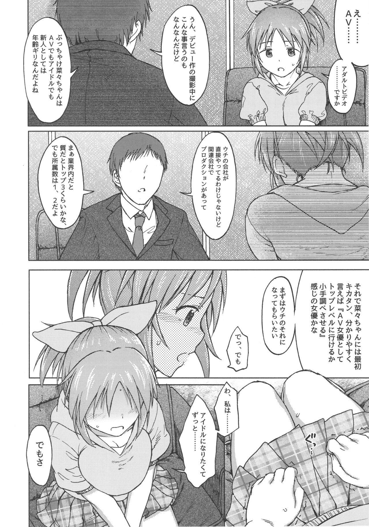 Aoi Hana 11