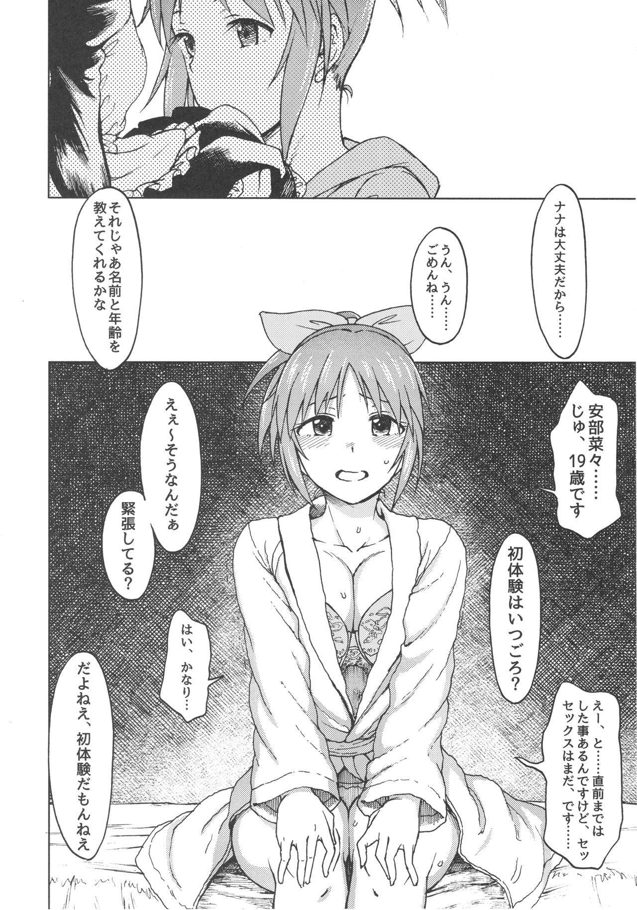 Aoi Hana 15