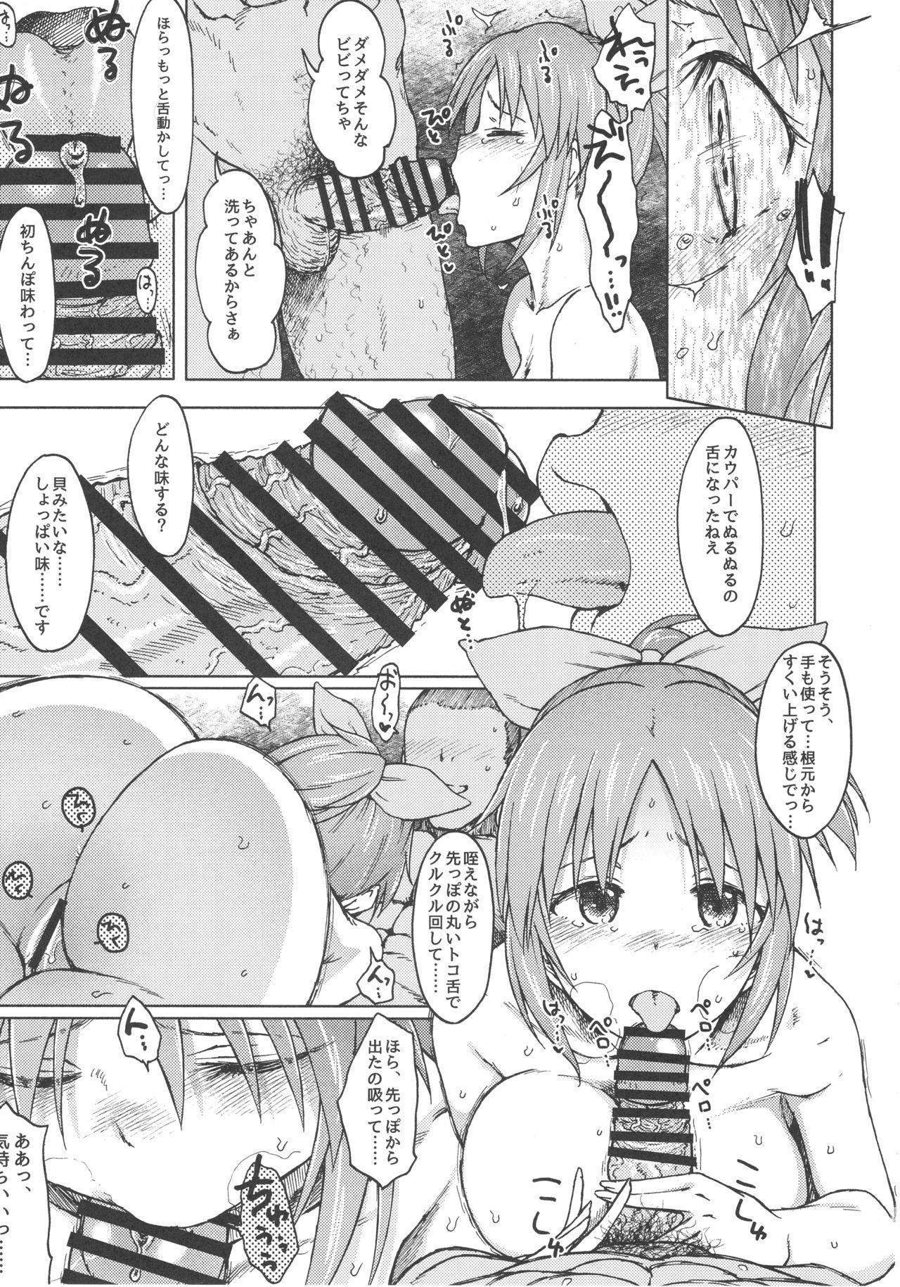 Aoi Hana 20