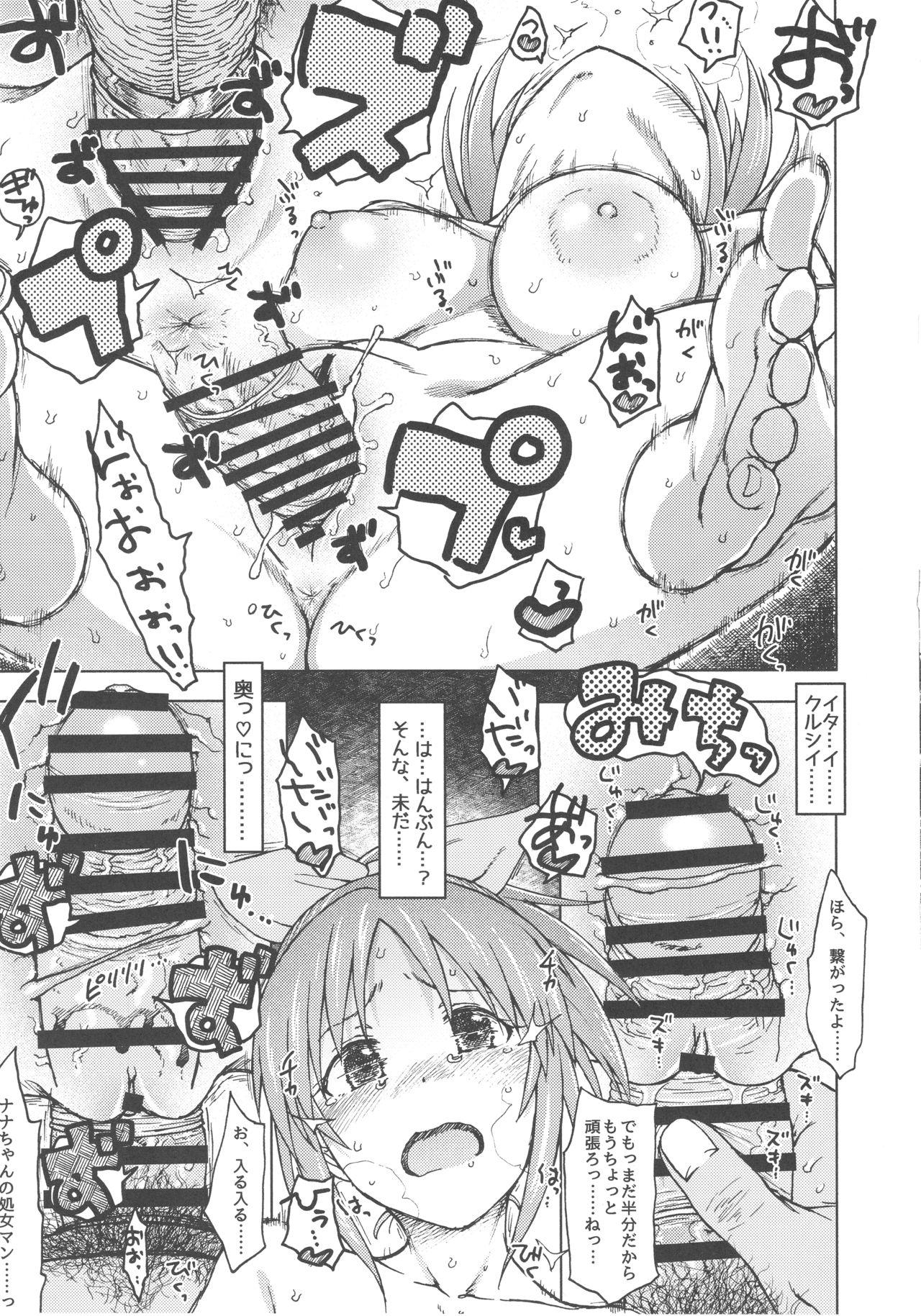 Aoi Hana 30