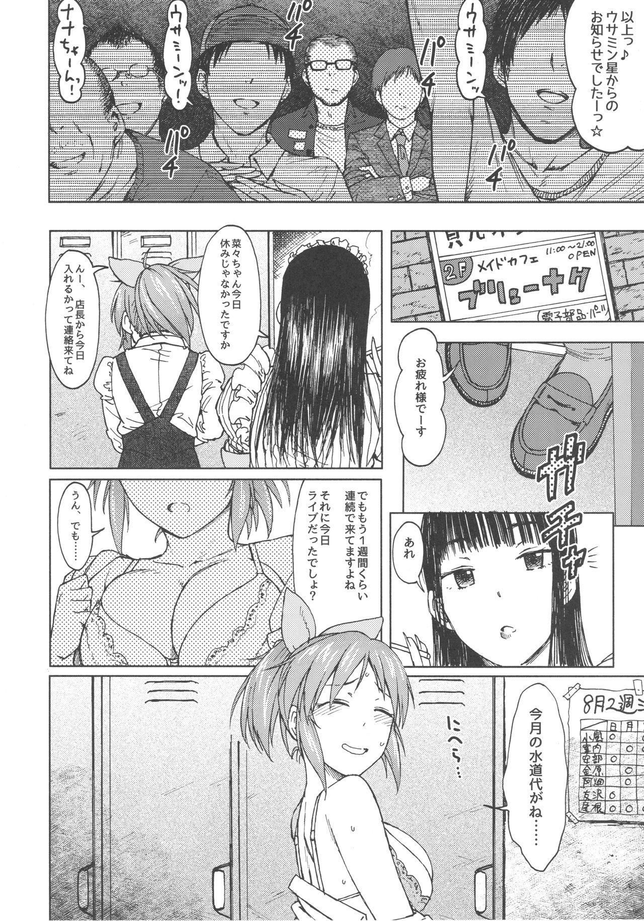 Aoi Hana 3