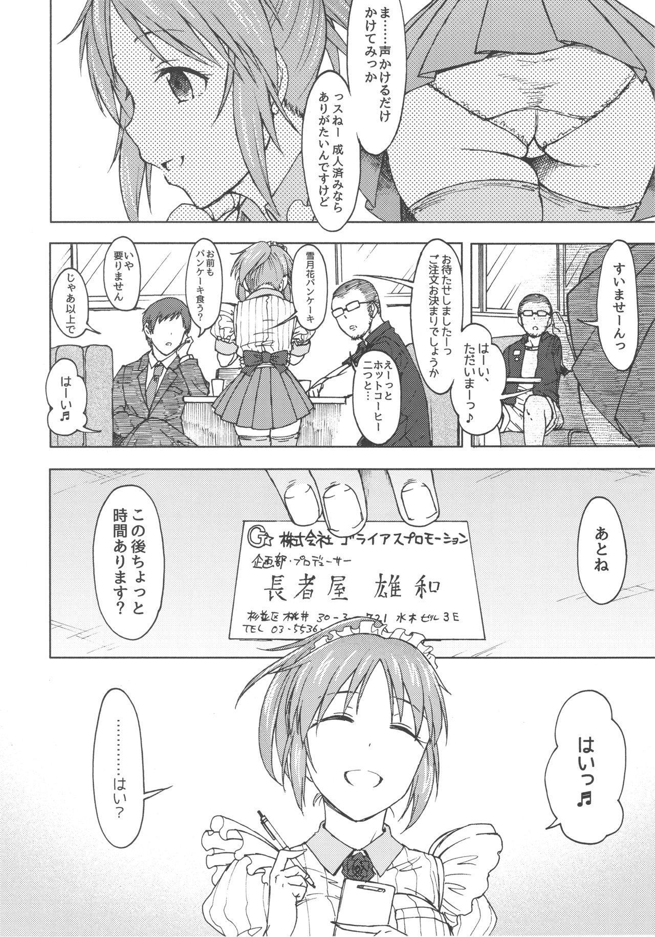 Aoi Hana 5