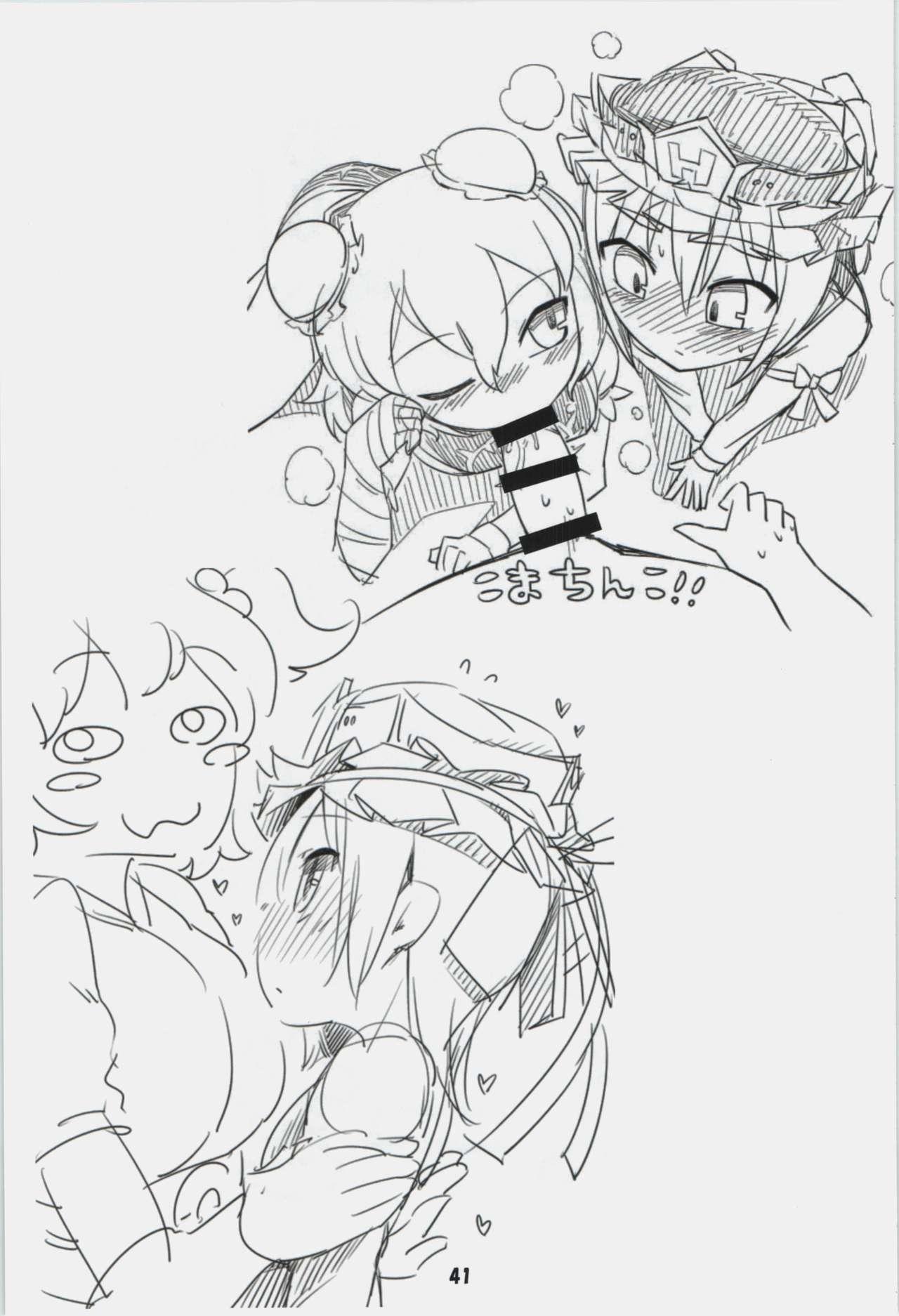 (C86) [Yashiya (YASSY)] Hataraki Sugite Kowareta Komachi ga Eiki-sama ni Gyakushuu suru Hon   A book in which Komachi, broken from overwork, retaliates against Eiki-sama. (Touhou Project) [English] [princessCuck] 40