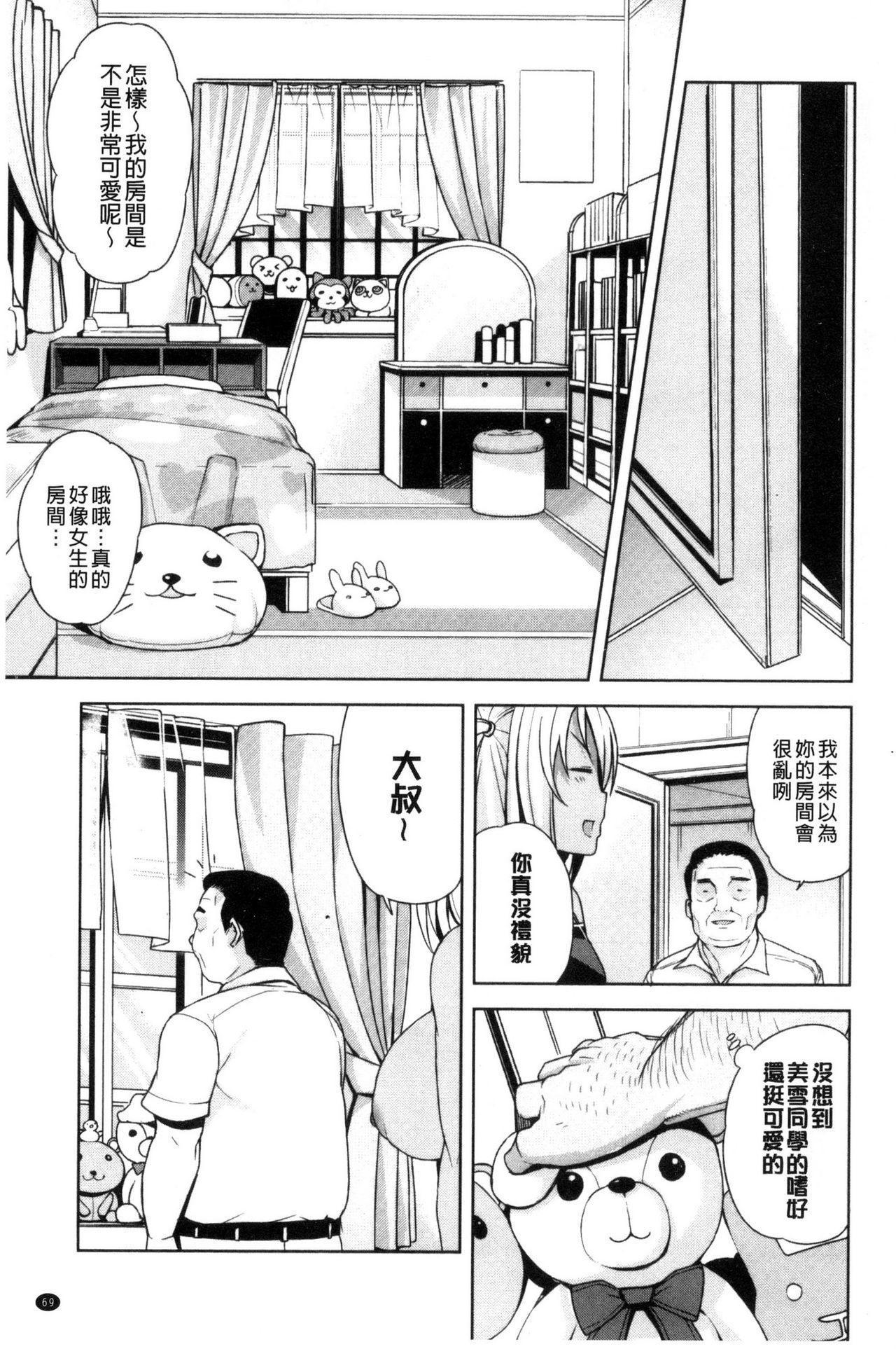 Doutei Danshi Kousei Iinkai 74