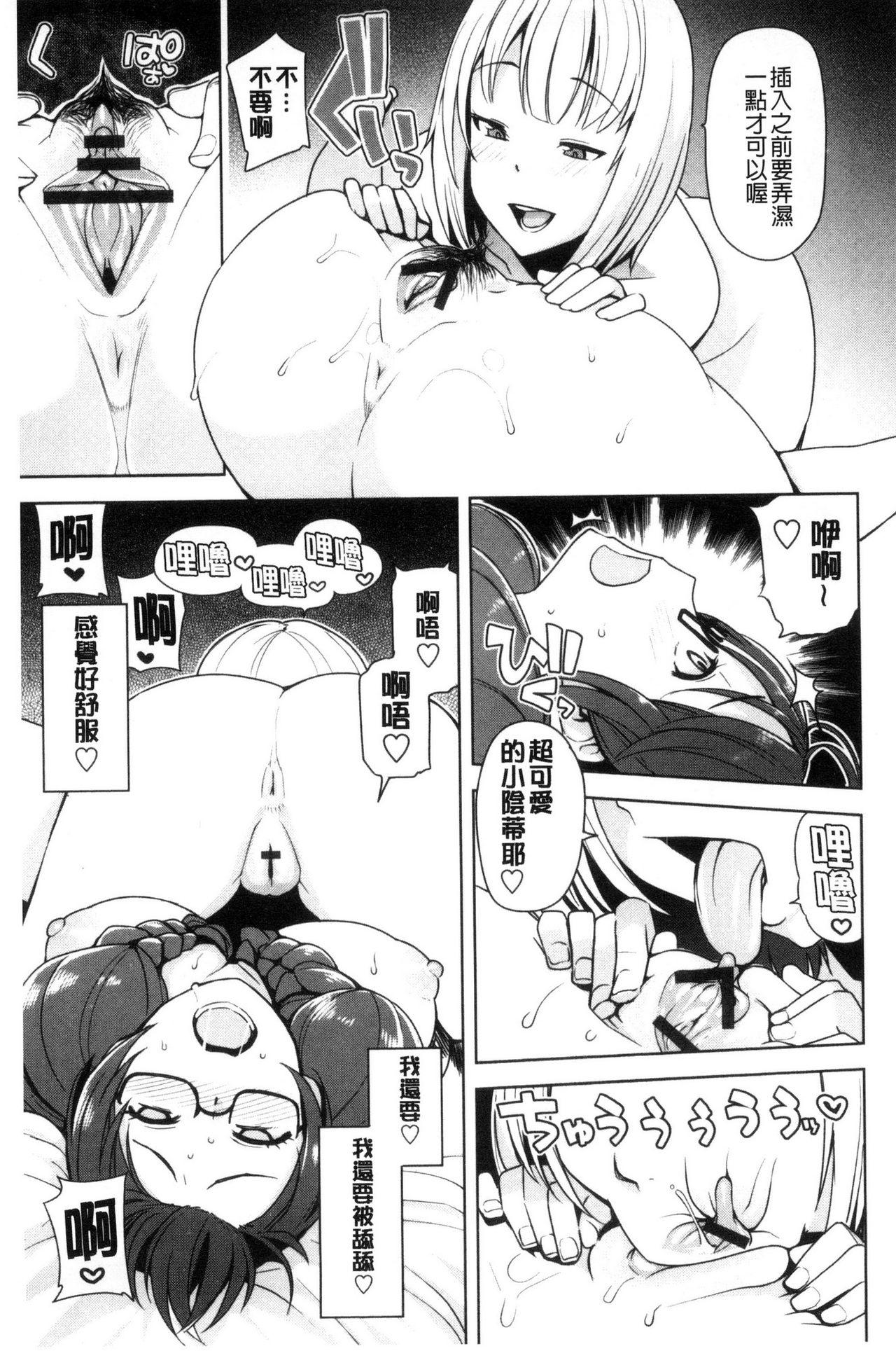 Doutei Danshi Kousei Iinkai 96