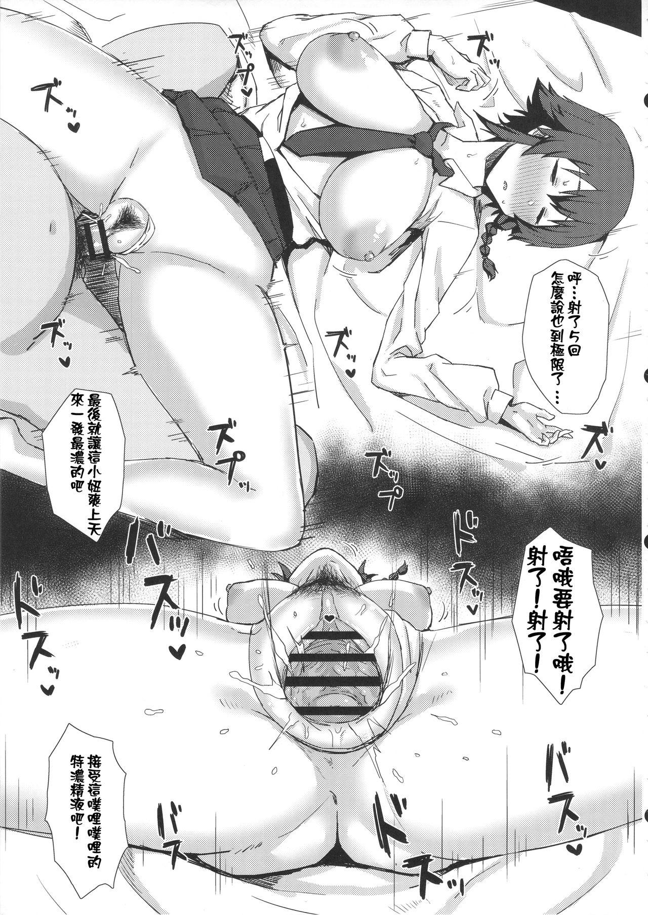 Otoko o Shitta Sensha Musume Ni 8