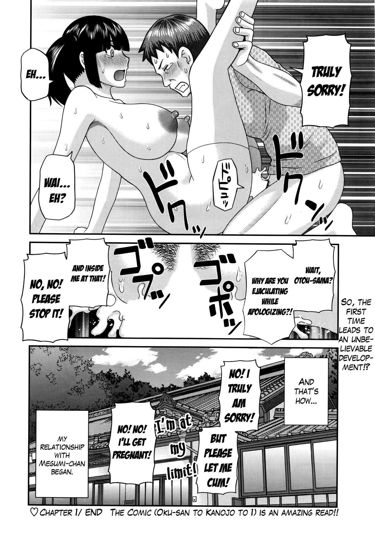 [Kawamori Misaki] Megumi-san wa Musuko no Kanojo Ch.1-11 [English] [Mikakunin] 19