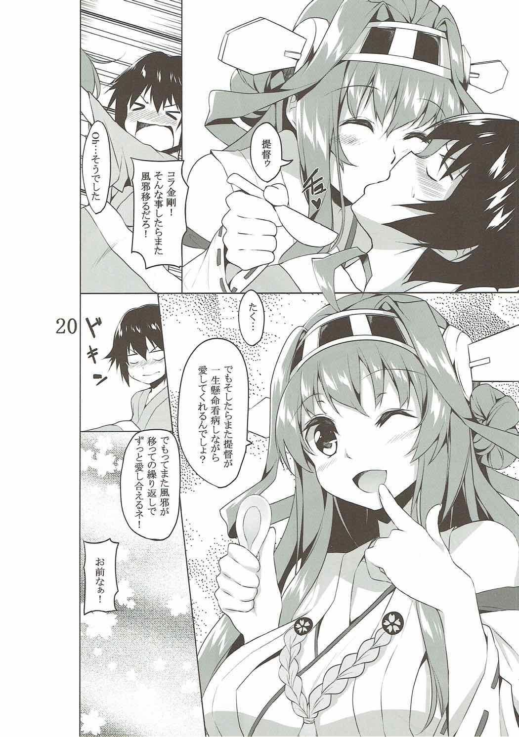 Kanbyou PLEASE 18