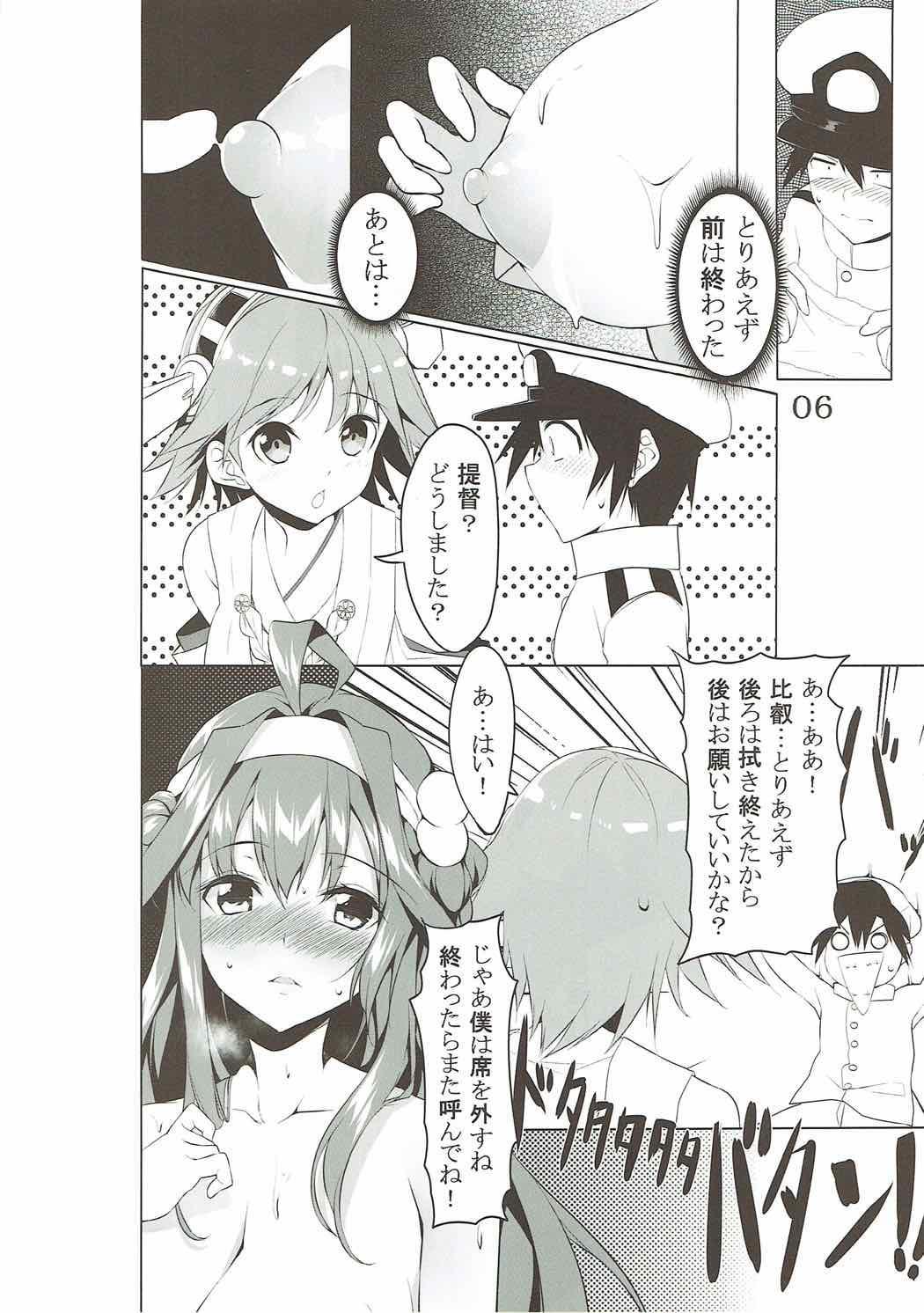 Kanbyou PLEASE 4