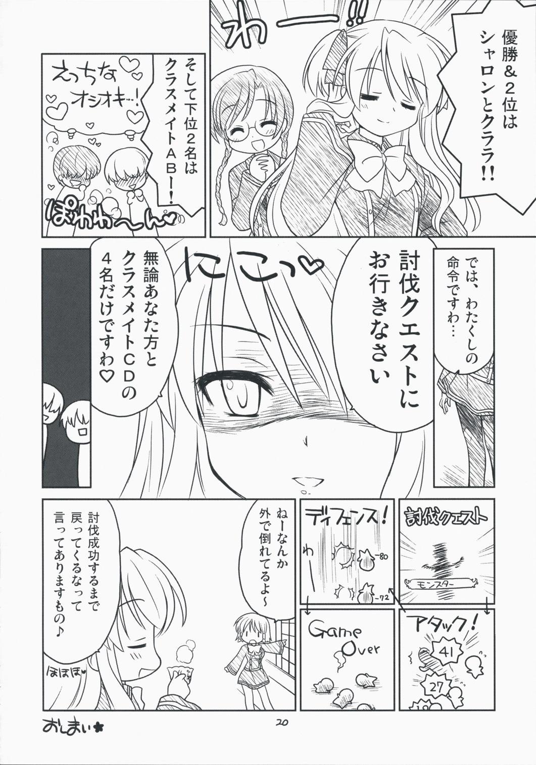Quiz! Nekketsu Academy 18
