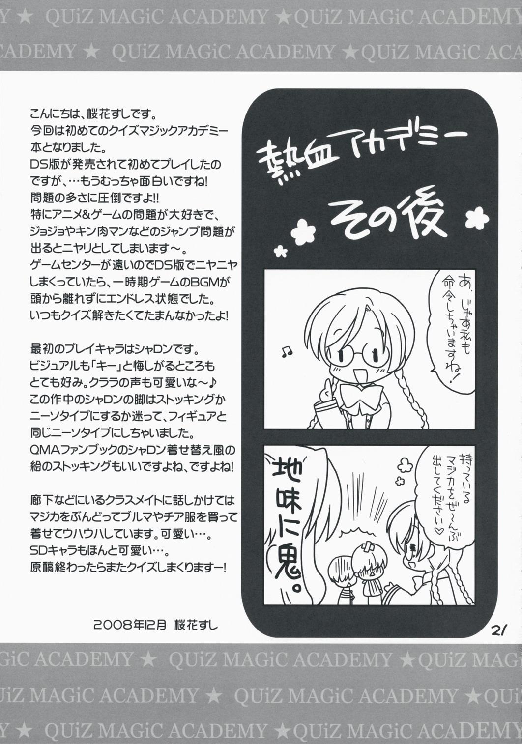 Quiz! Nekketsu Academy 19