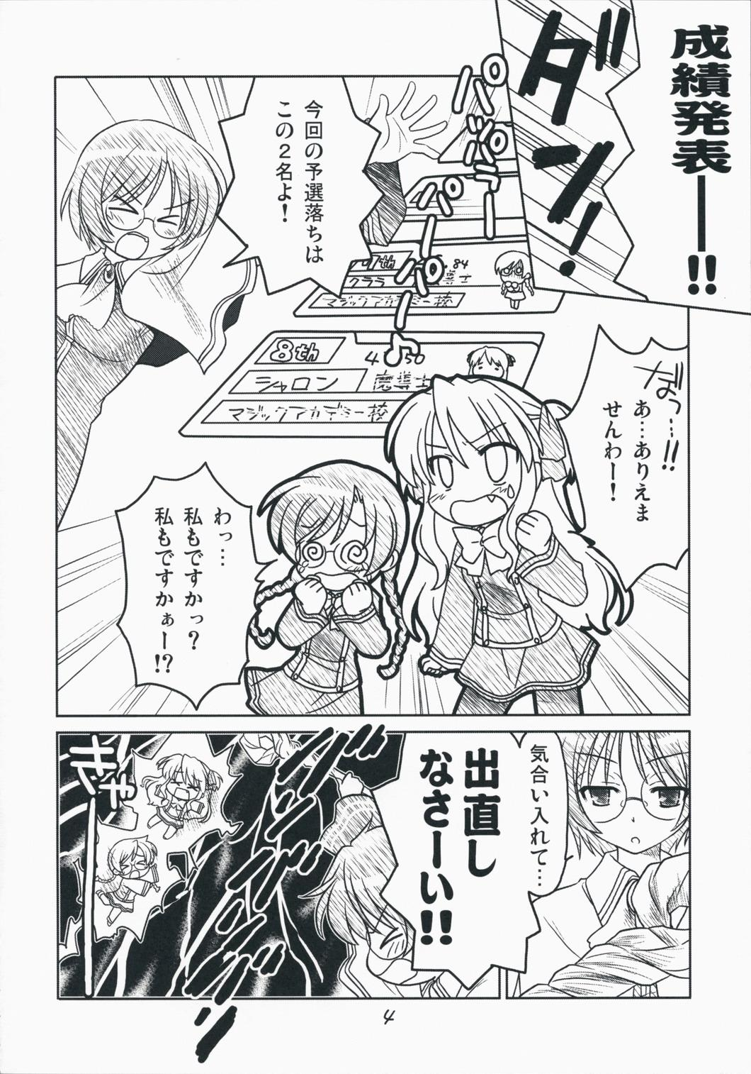 Quiz! Nekketsu Academy 2