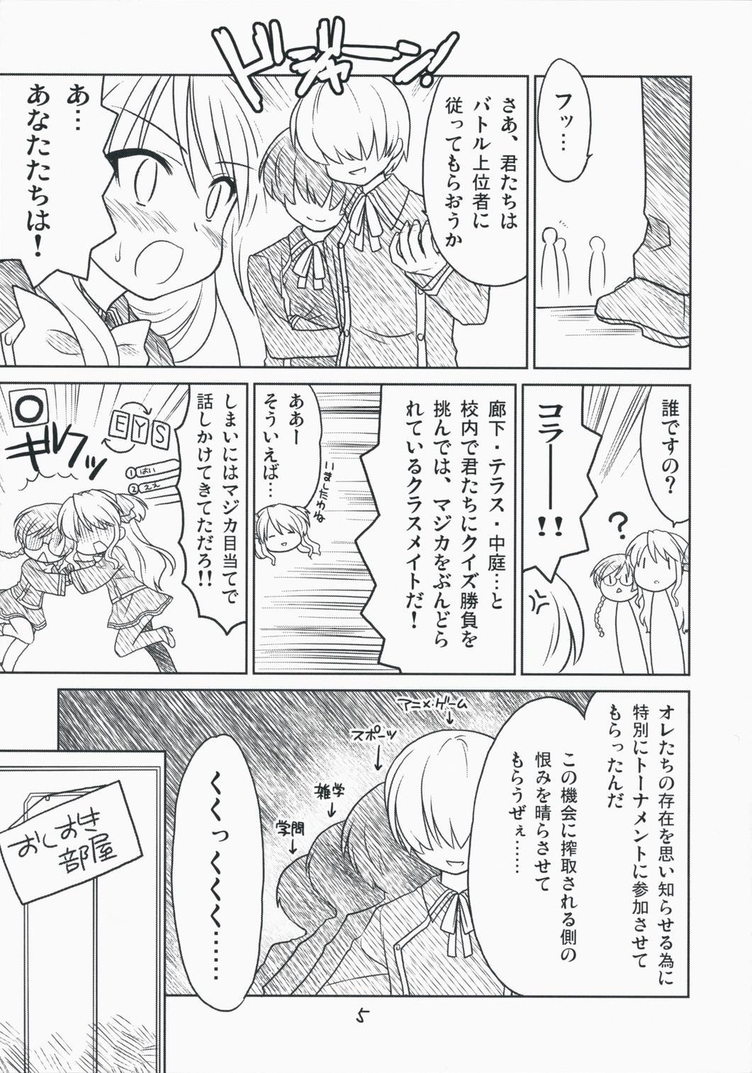Quiz! Nekketsu Academy 3
