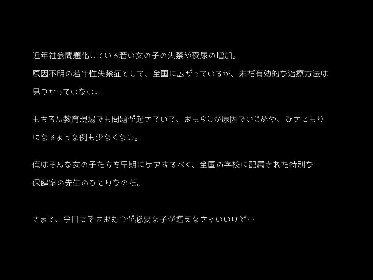 Sensei!! Omutsu Kaete Kudasai! 1