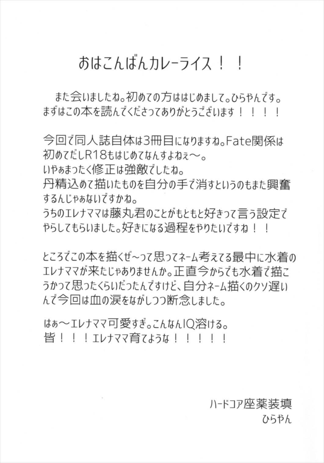 Helena-san to Tsukiaitai! 20