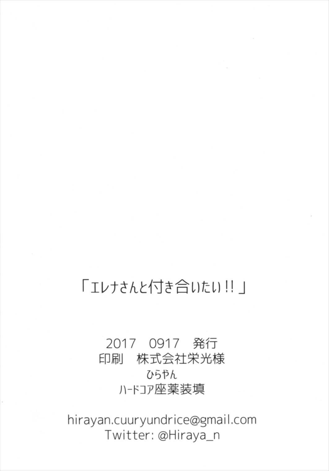 Helena-san to Tsukiaitai! 21