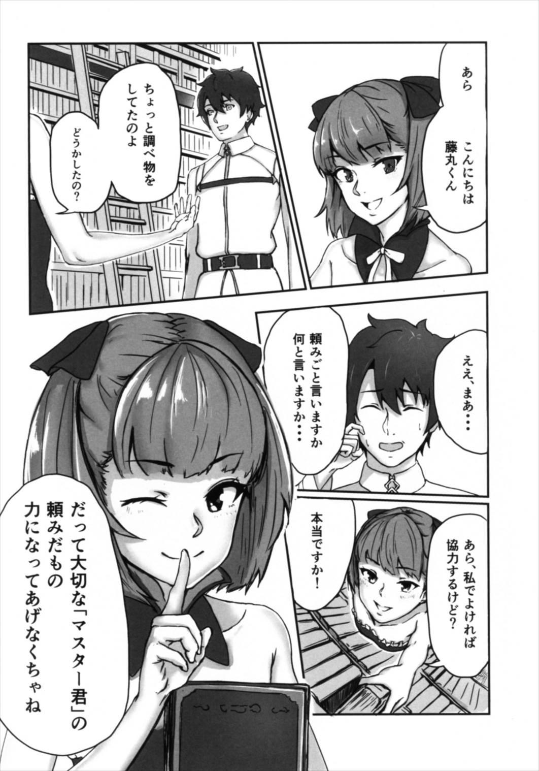 Helena-san to Tsukiaitai! 3