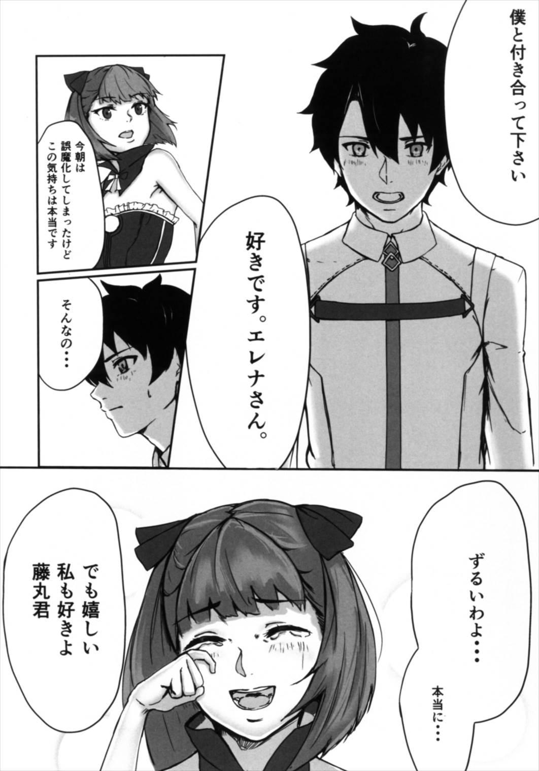 Helena-san to Tsukiaitai! 7