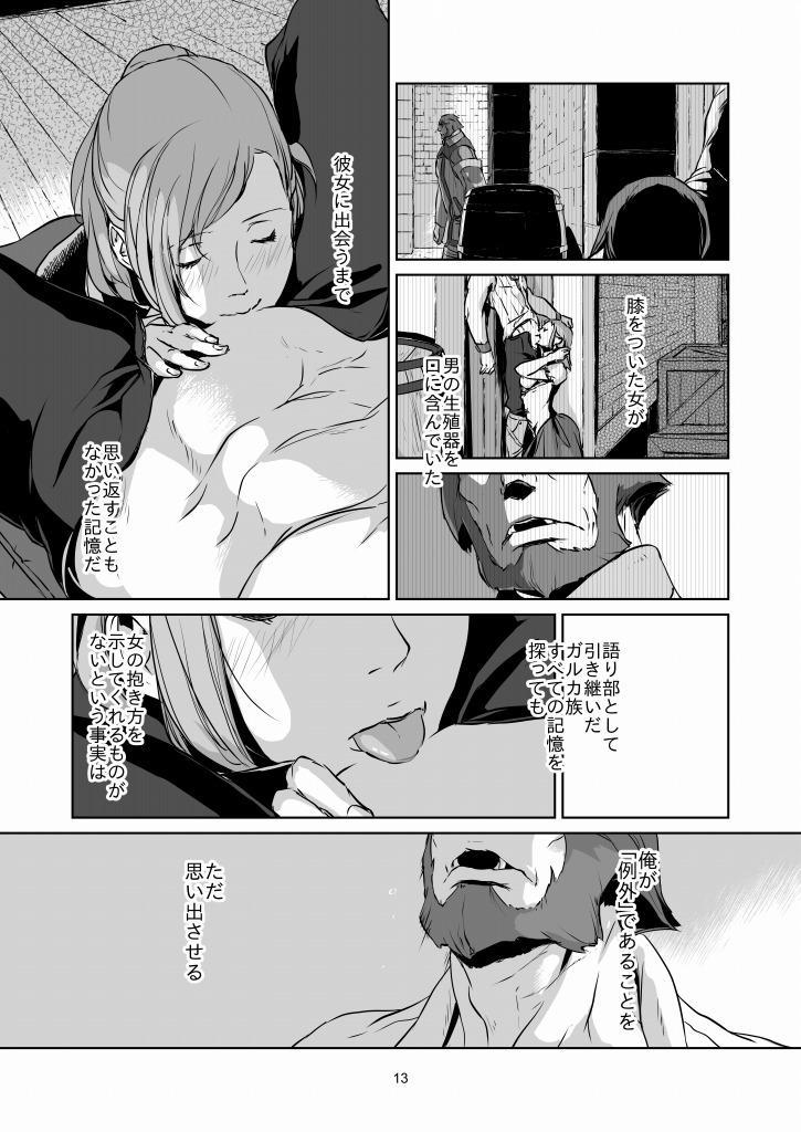 意 味【ラオグリム×コーネリア】 13