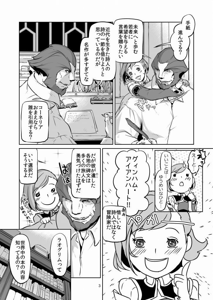 意 味【ラオグリム×コーネリア】 3