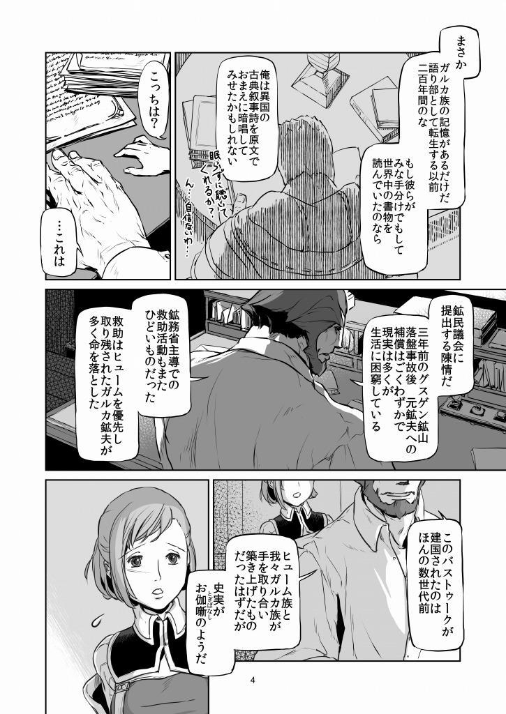 意 味【ラオグリム×コーネリア】 4
