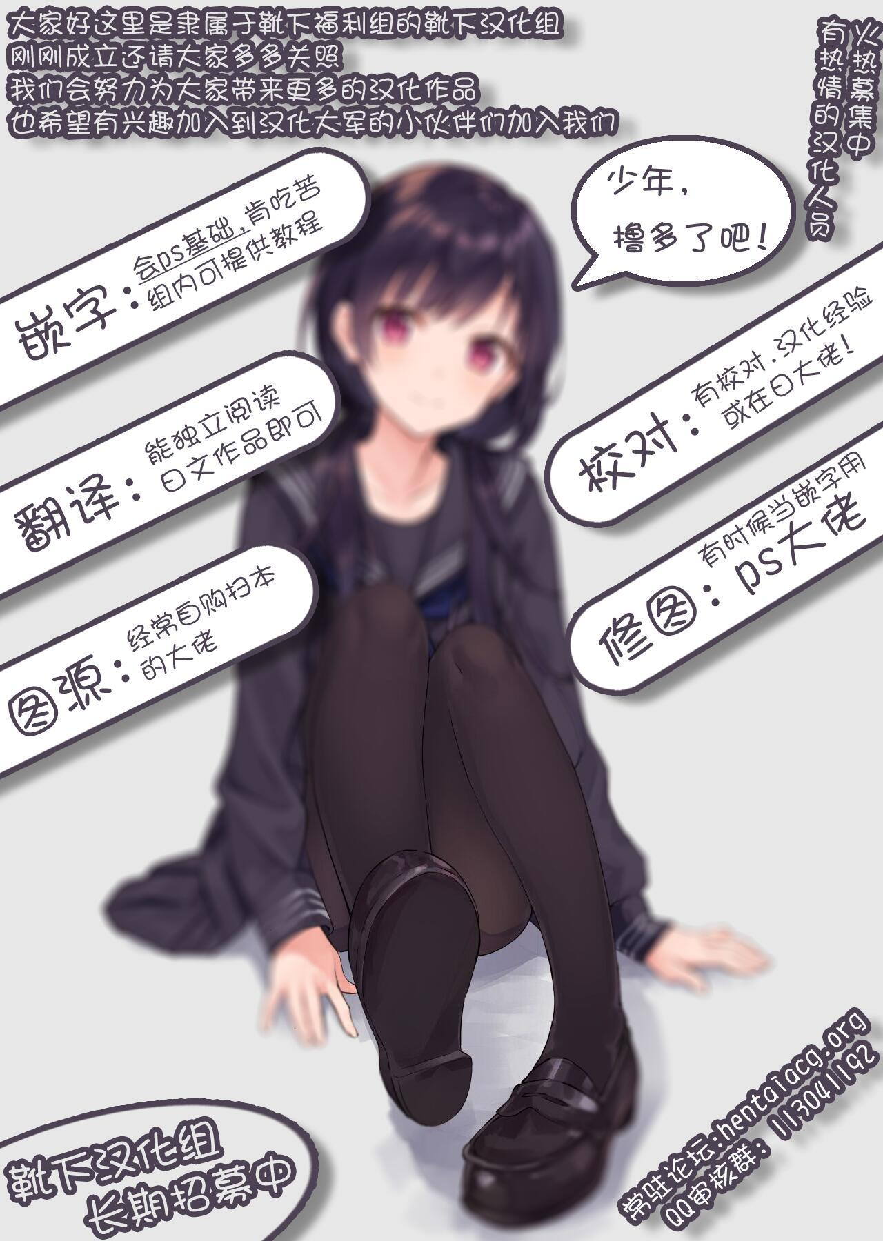 Maya-sama Ero Sugiru. 17